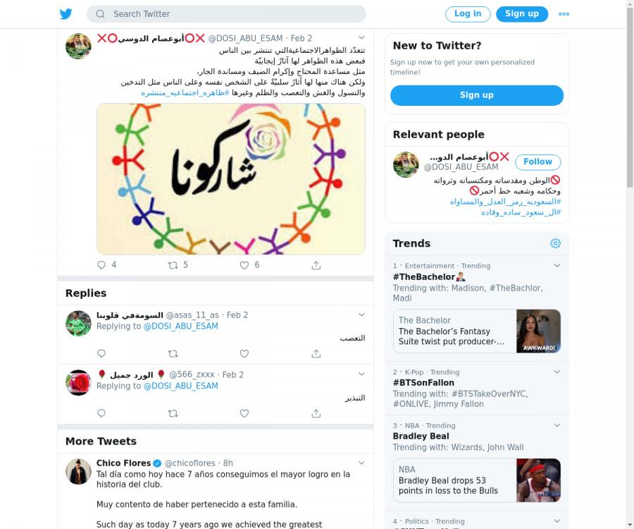 لقطة لاول تغريدة في هاشتاق #ظاهره_اجتماعيه_منتشره