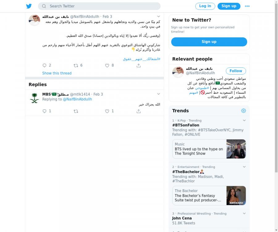 لقطة لاول تغريدة في هاشتاق #انشغالك__عنهم__عقوق