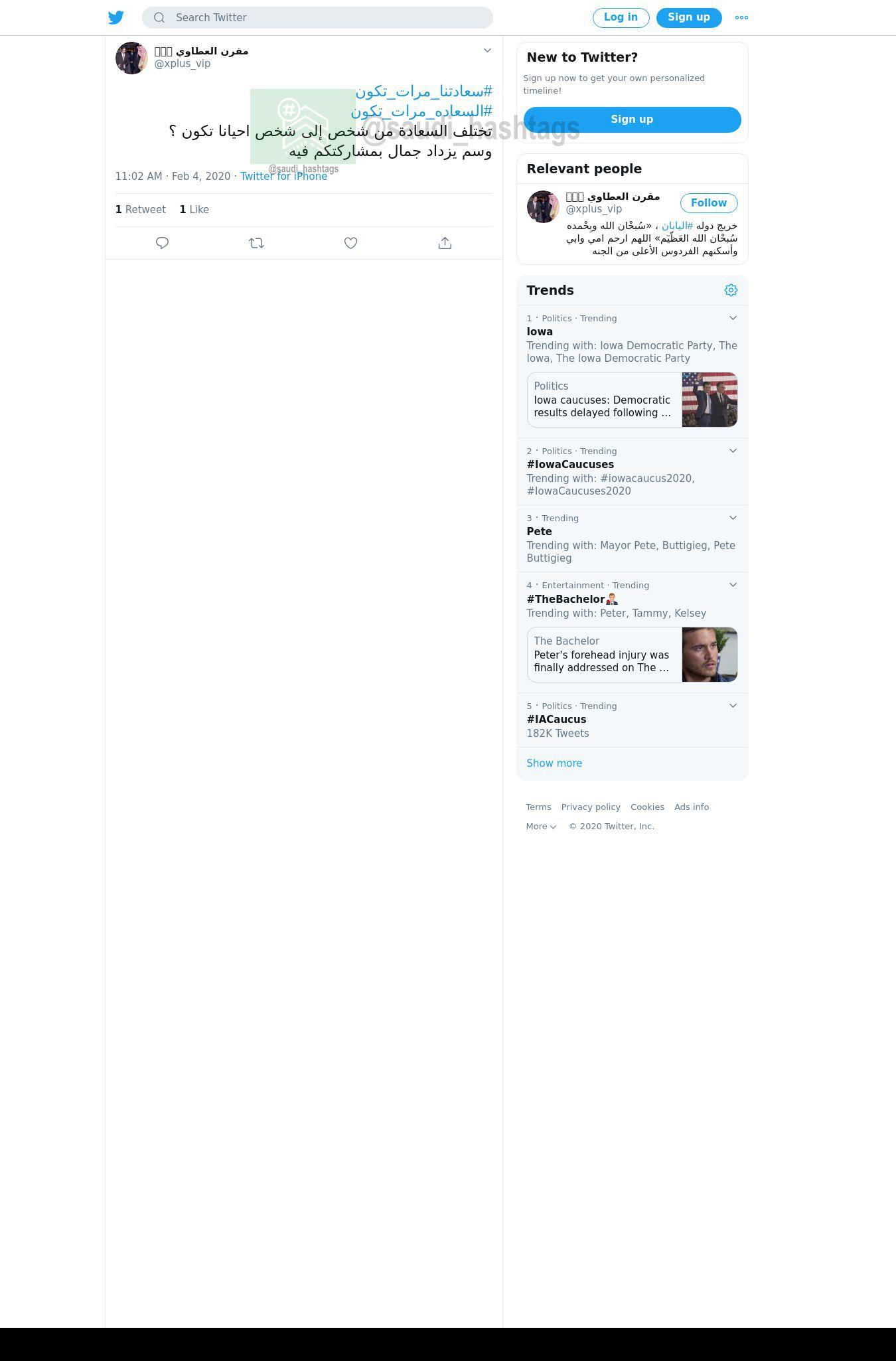 لقطة لاول تغريدة في هاشتاق #سعادتنا_مرات_تكون