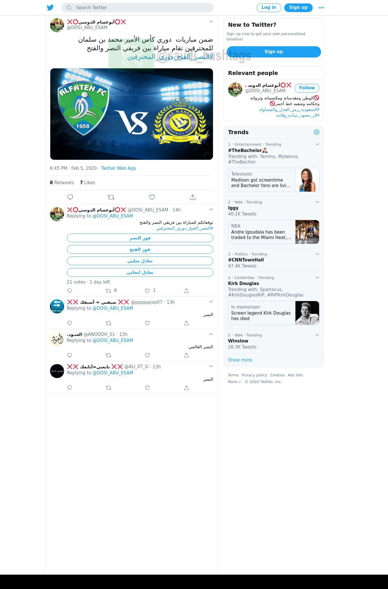 لقطة لاول تغريدة في هاشتاق #النصر_الفتح_دوري_المحترفين