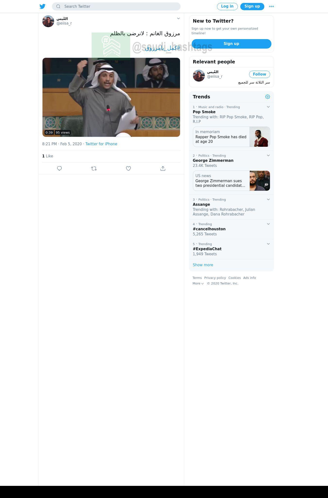 لقطة لاول تغريدة في هاشتاق #كمل_يامرزوق