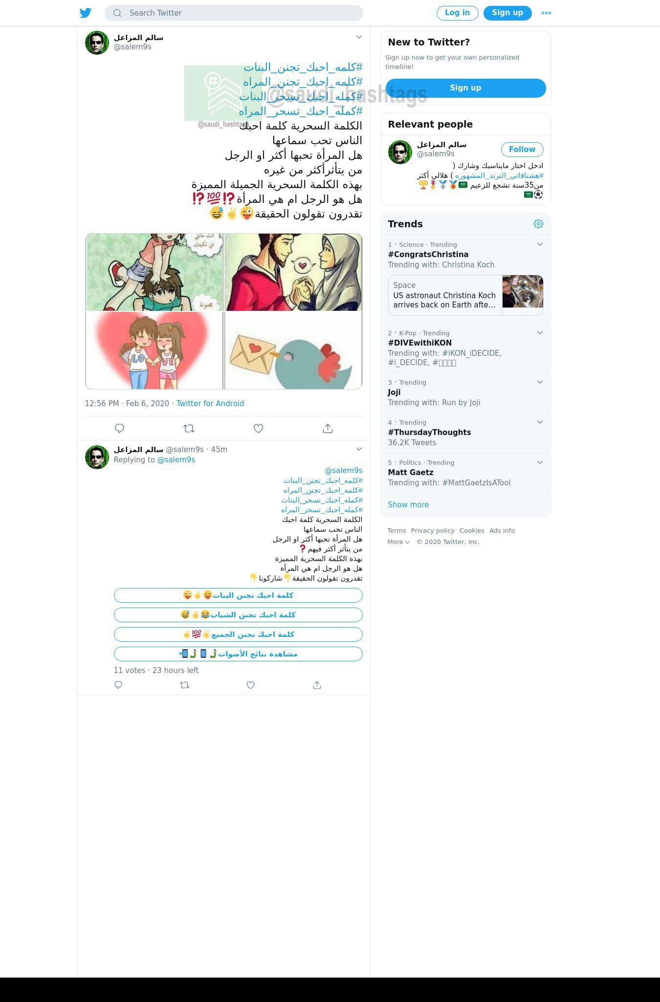 لقطة لاول تغريدة في هاشتاق #كمله_احبك_تسحر_المراه