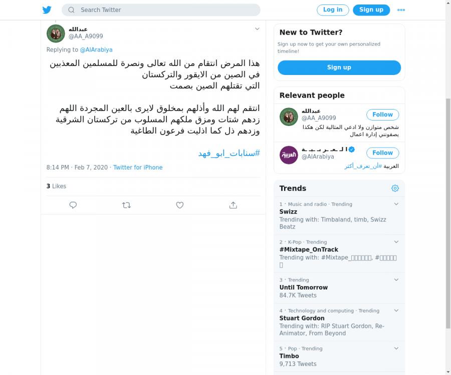 لقطة لاول تغريدة في هاشتاق #سنابات_ابو_فهد