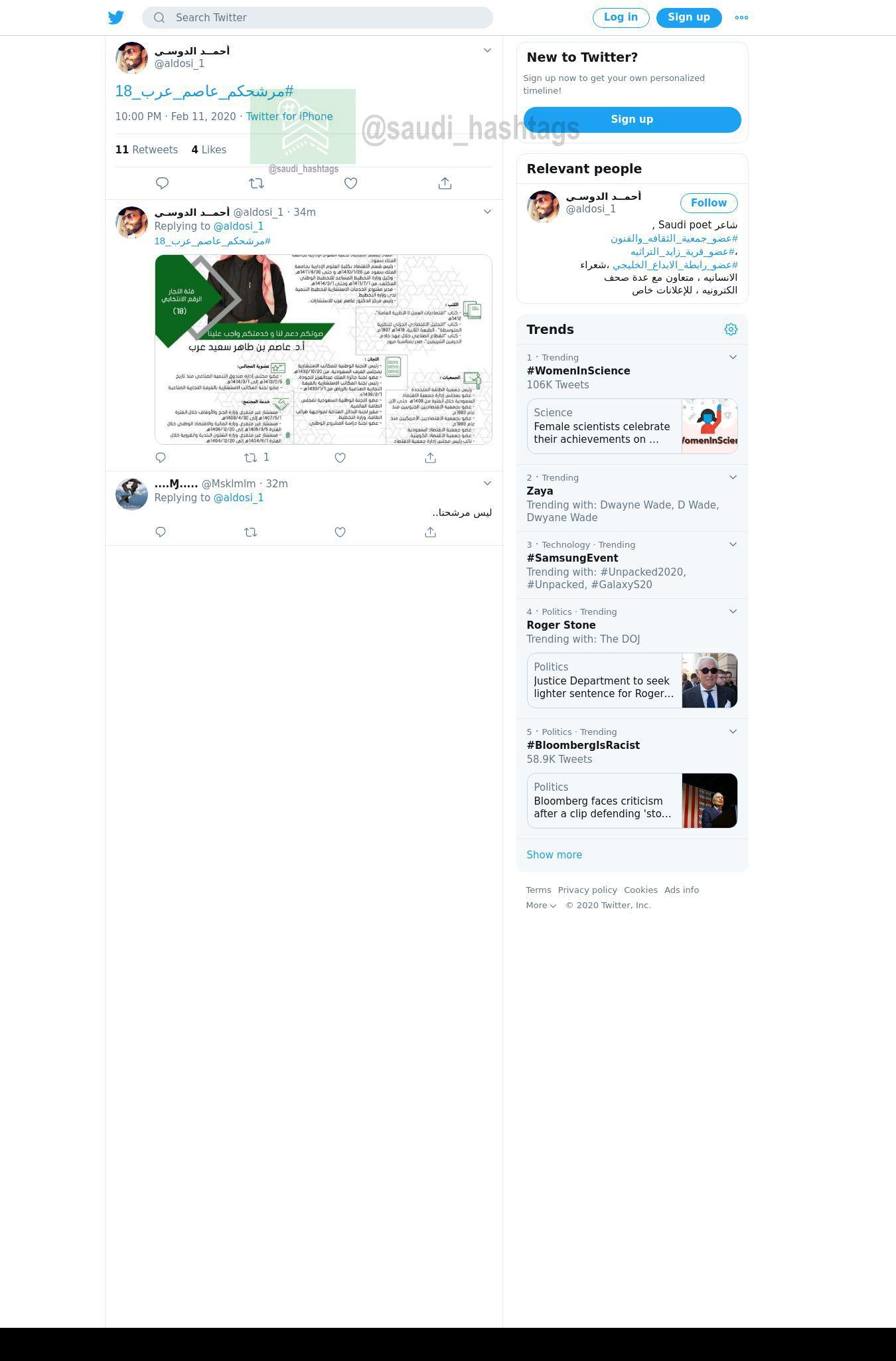 لقطة لاول تغريدة في هاشتاق #مرشحكم_عاصم_عرب_18