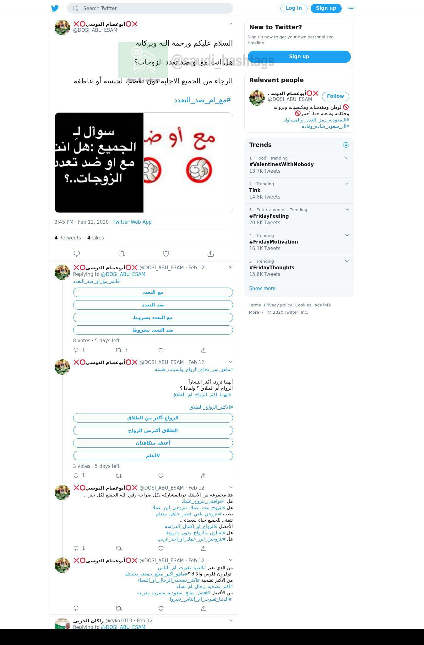 لقطة لاول تغريدة في هاشتاق #مع_ام_ضد_التعدد