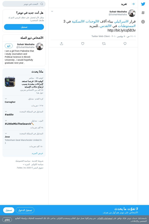 لقطة لاول تغريدة في هاشتاق #الوحدات