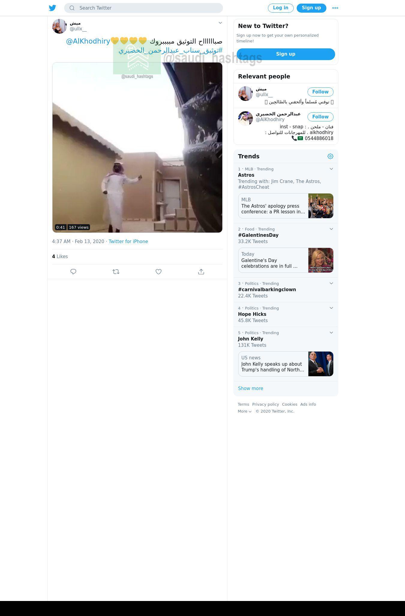 لقطة لاول تغريدة في هاشتاق #توثيق_سناب_عبدالرحمن_الخضيري