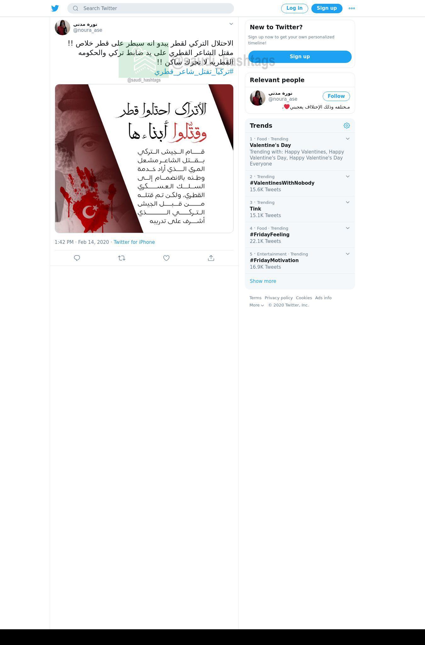 لقطة لاول تغريدة في هاشتاق #تركيا_تقتل_شاعر_قطري