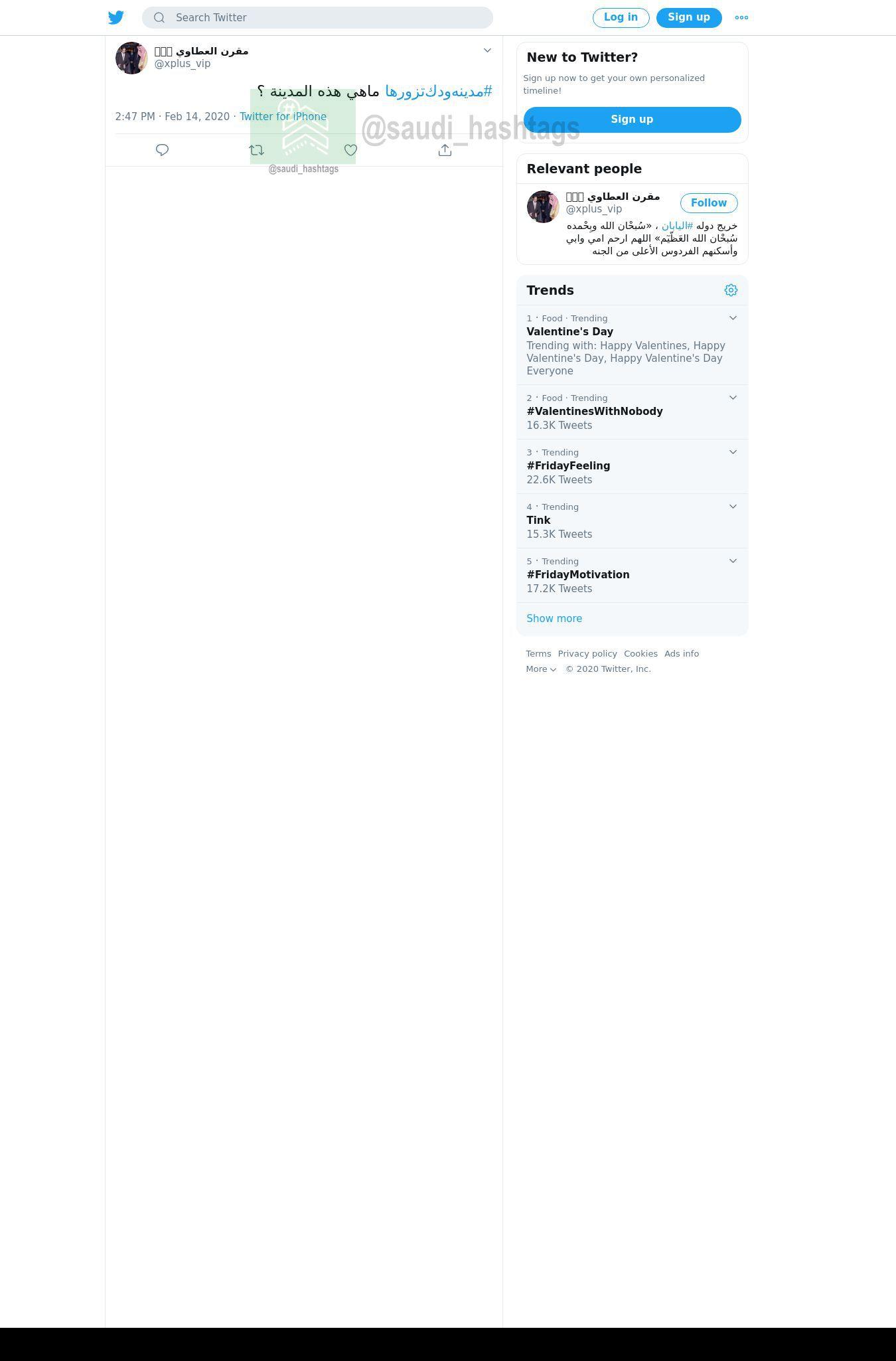 لقطة لاول تغريدة في هاشتاق #مدينهودكتزورها