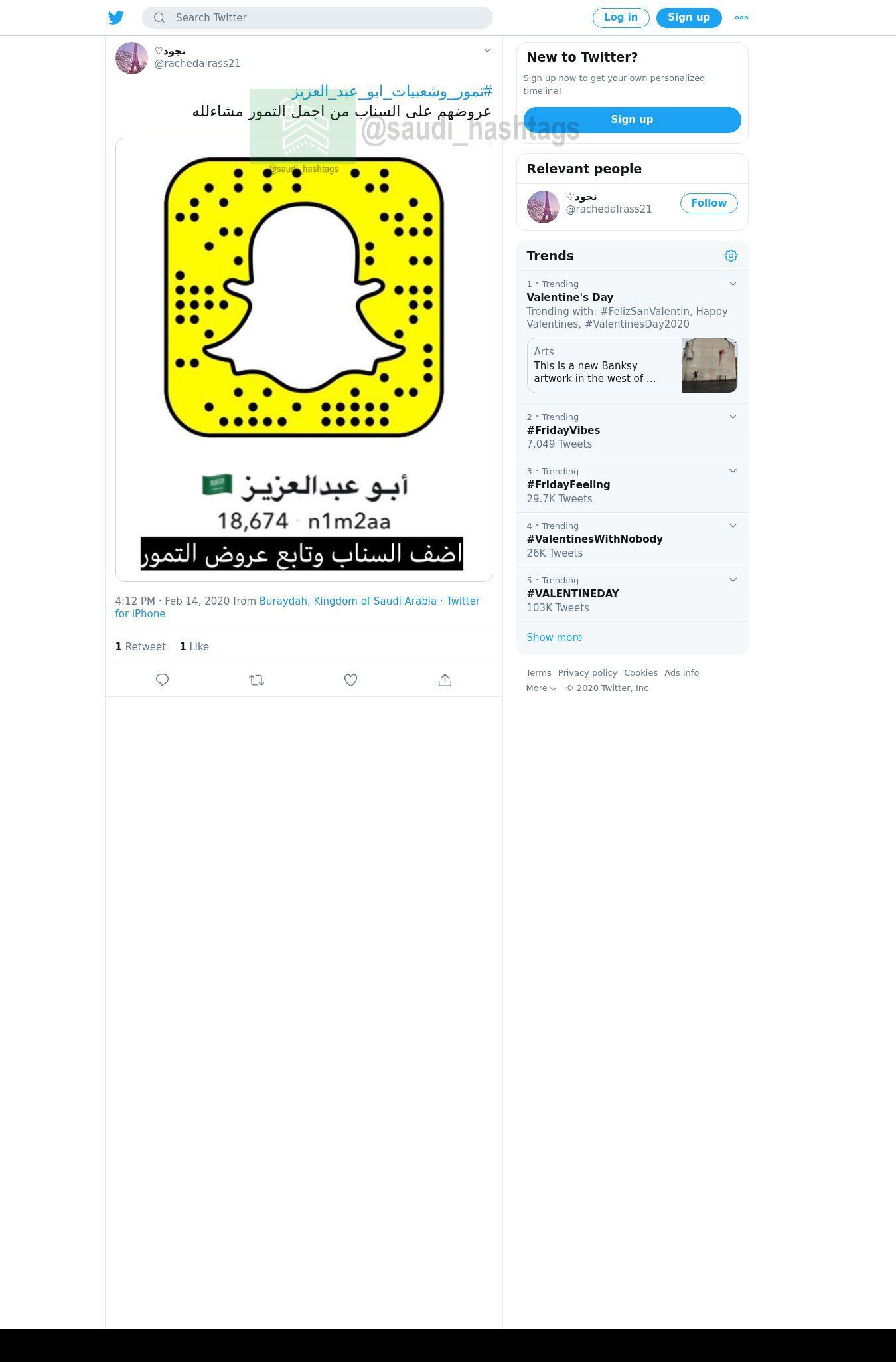 لقطة لاول تغريدة في هاشتاق #تمور_وشعبيات_ابو_عبد_العزيز