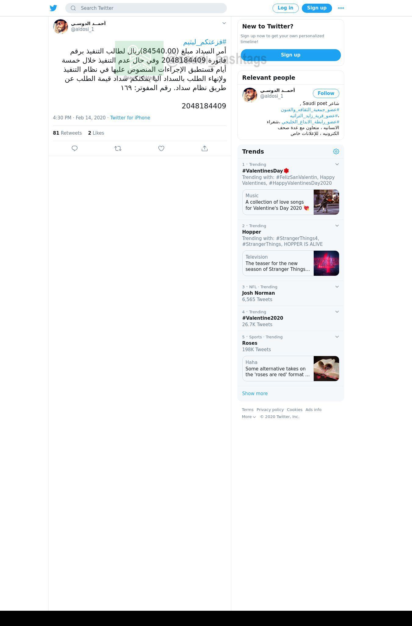 لقطة لاول تغريدة في هاشتاق #فزعتكم_ليتيم