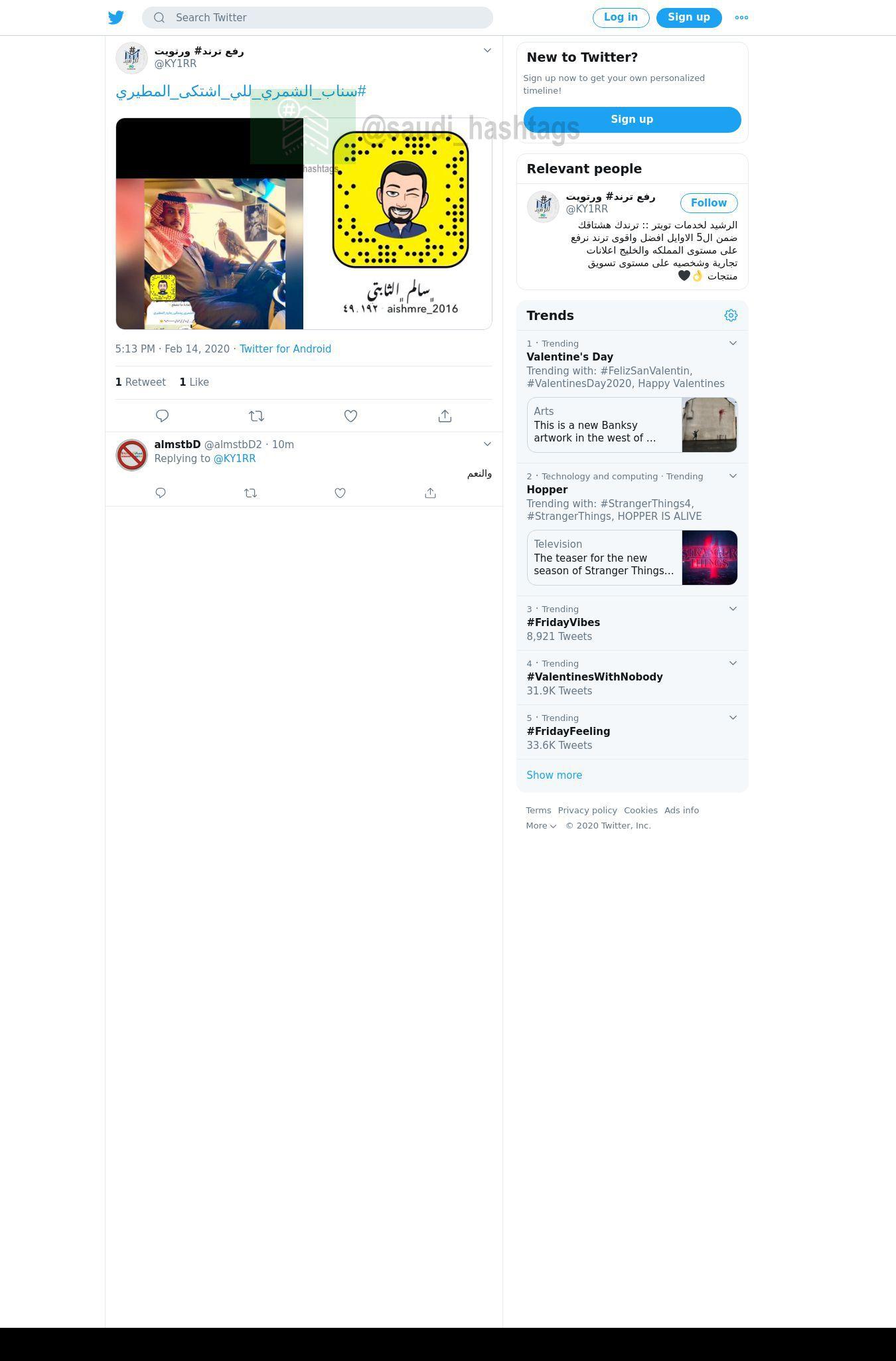 لقطة لاول تغريدة في هاشتاق #سناب_الشمري_للي_اشتكي_المطيري