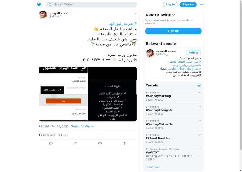 لقطة لاول تغريدة في هاشتاق #الفزعه_لبو_فهد