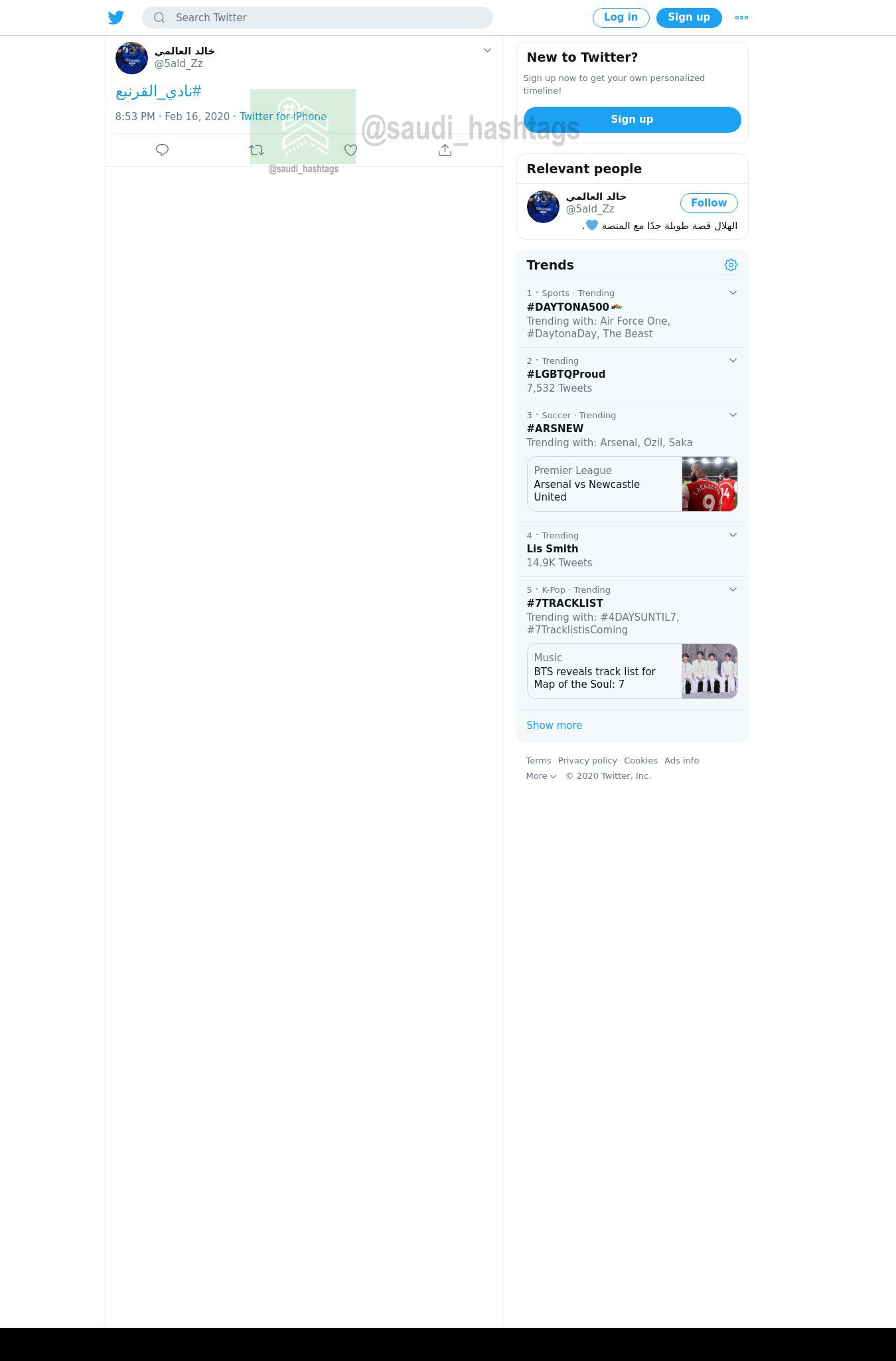 لقطة لاول تغريدة في هاشتاق #نادي_القرنبع