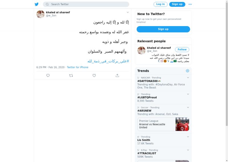 لقطة لاول تغريدة في هاشتاق #علي_بركات_في_ذمه_لله
