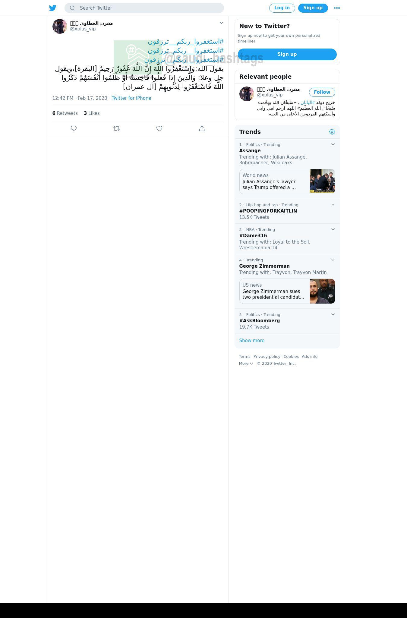 لقطة لاول تغريدة في هاشتاق #استغفروا__ربكم_ترزقون