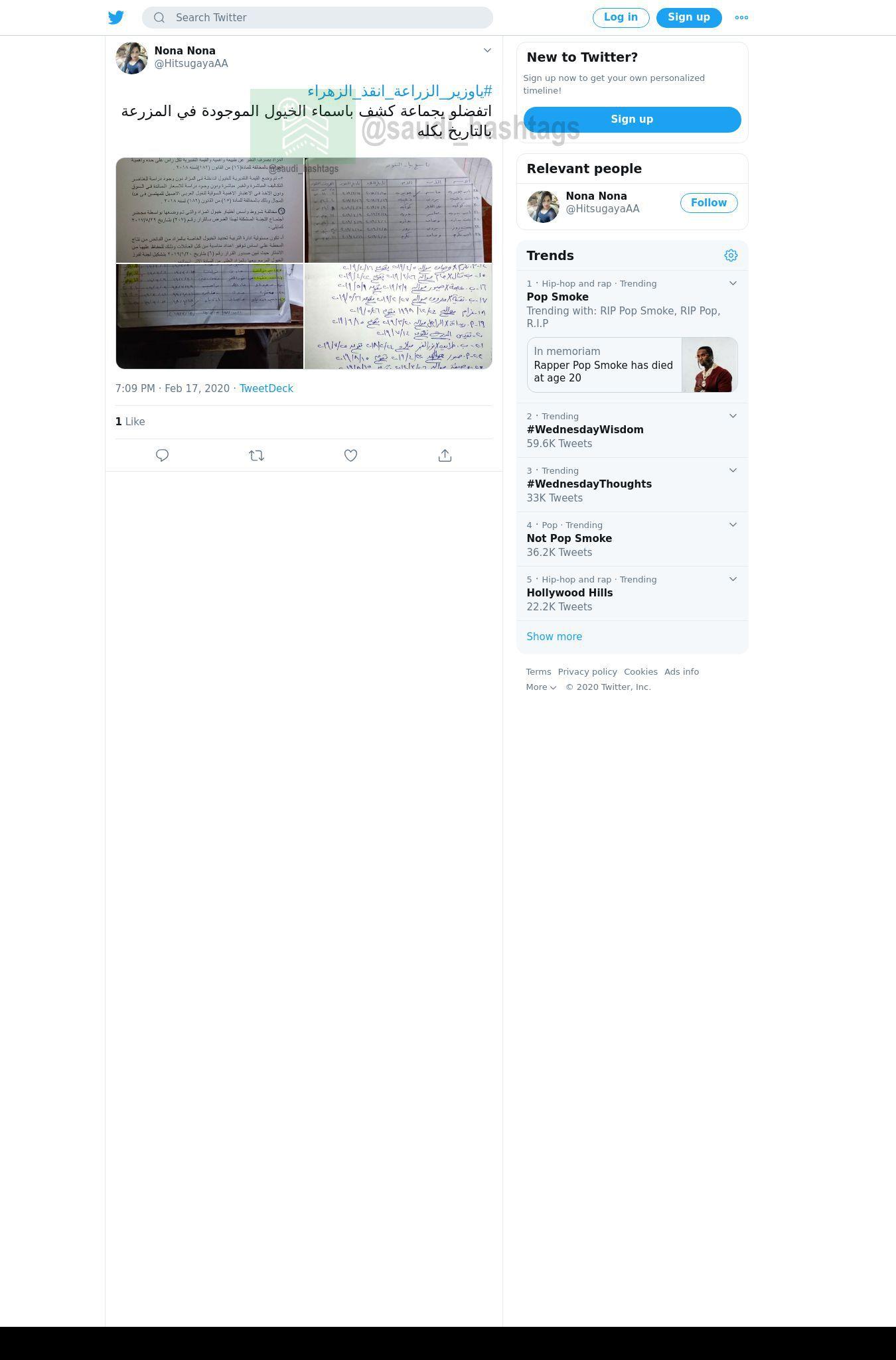 لقطة لاول تغريدة في هاشتاق #ياوزير_الزراعه_انقذ_الزهراء