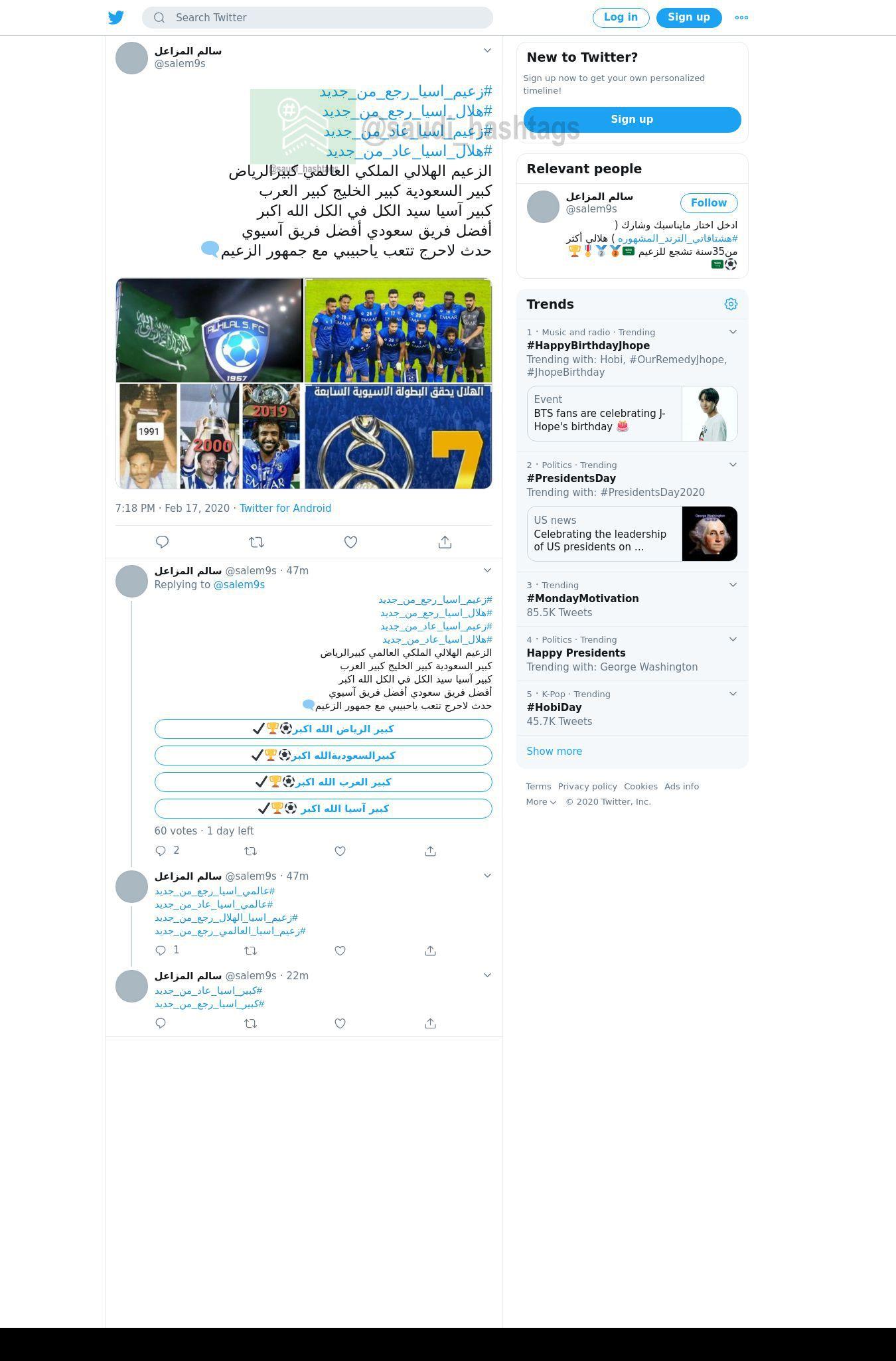 لقطة لاول تغريدة في هاشتاق #زعيم_اسيا_عاد_من_جديد