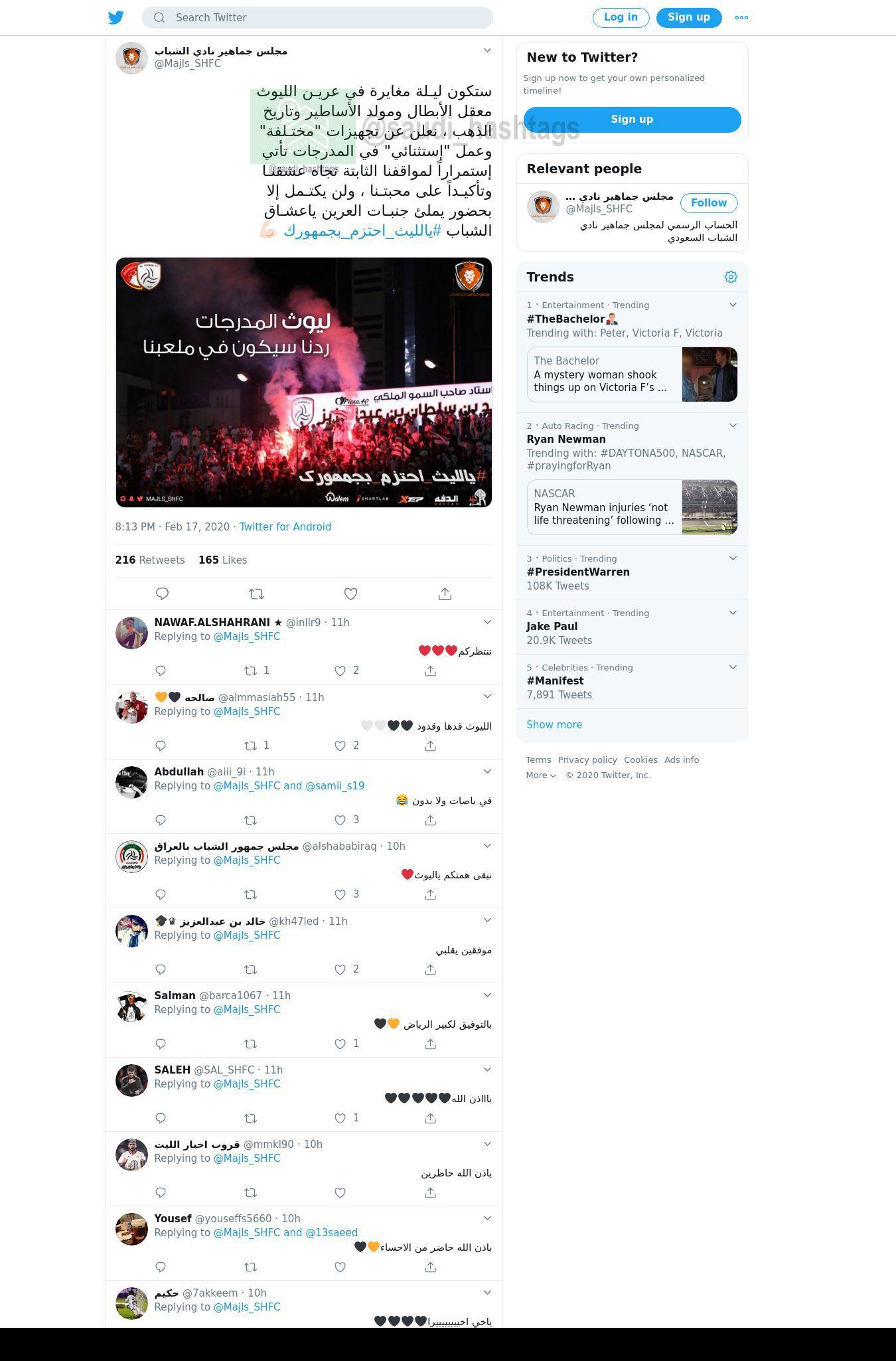 لقطة لاول تغريدة في هاشتاق #يالليث_احتزم_بجمهورك