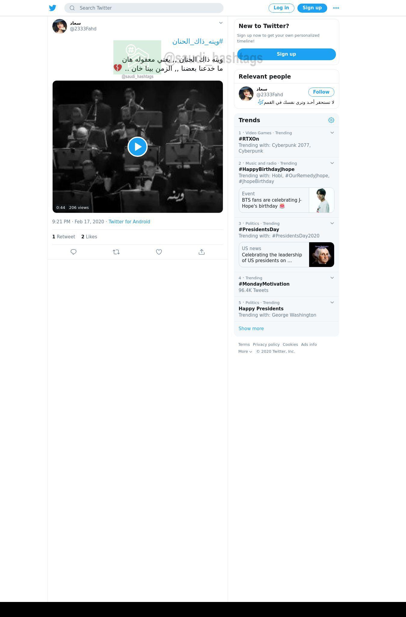 لقطة لاول تغريدة في هاشتاق #وينه_ذاك_الحنان