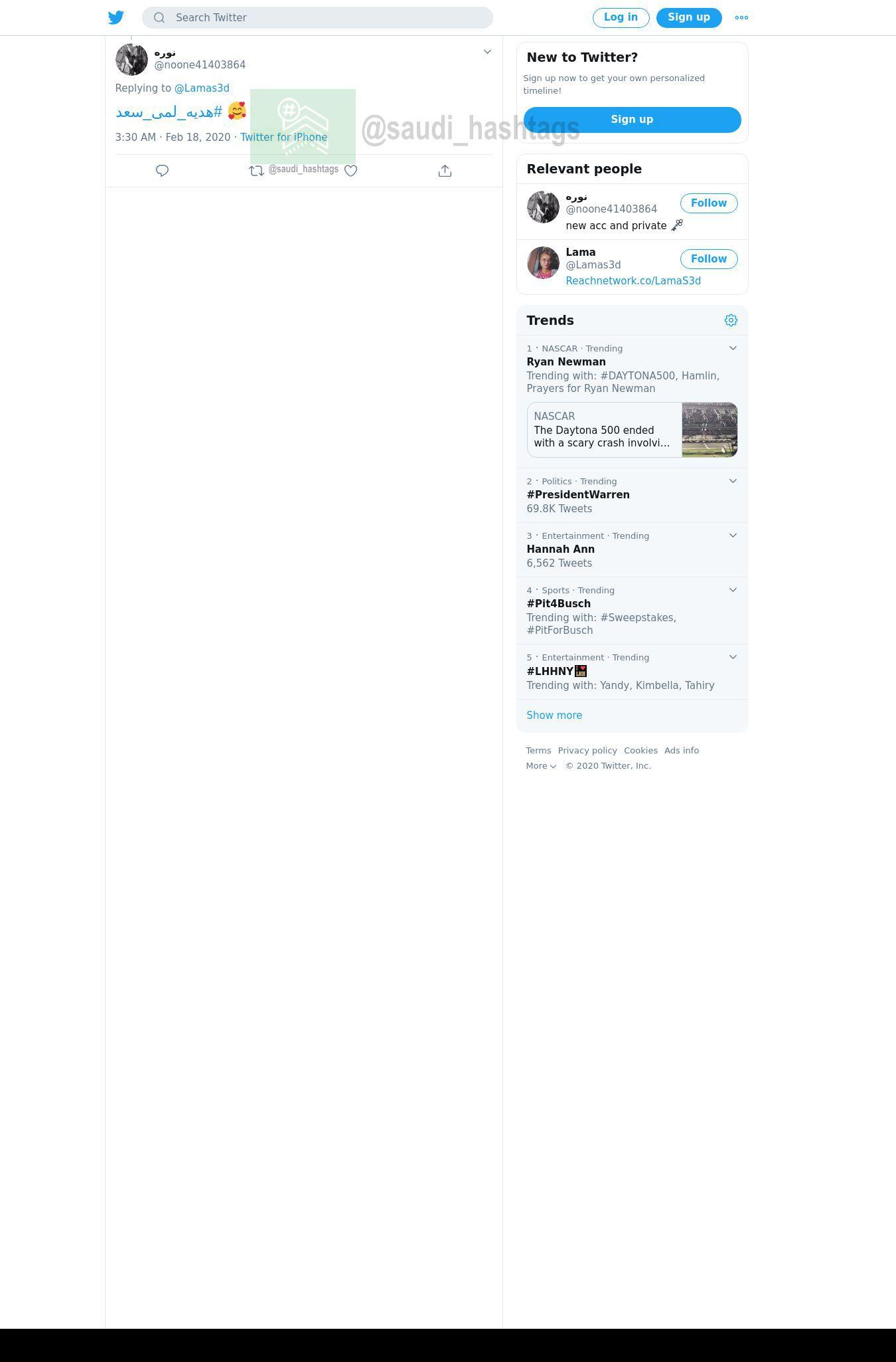 لقطة لاول تغريدة في هاشتاق #هديه_لمي_سعد