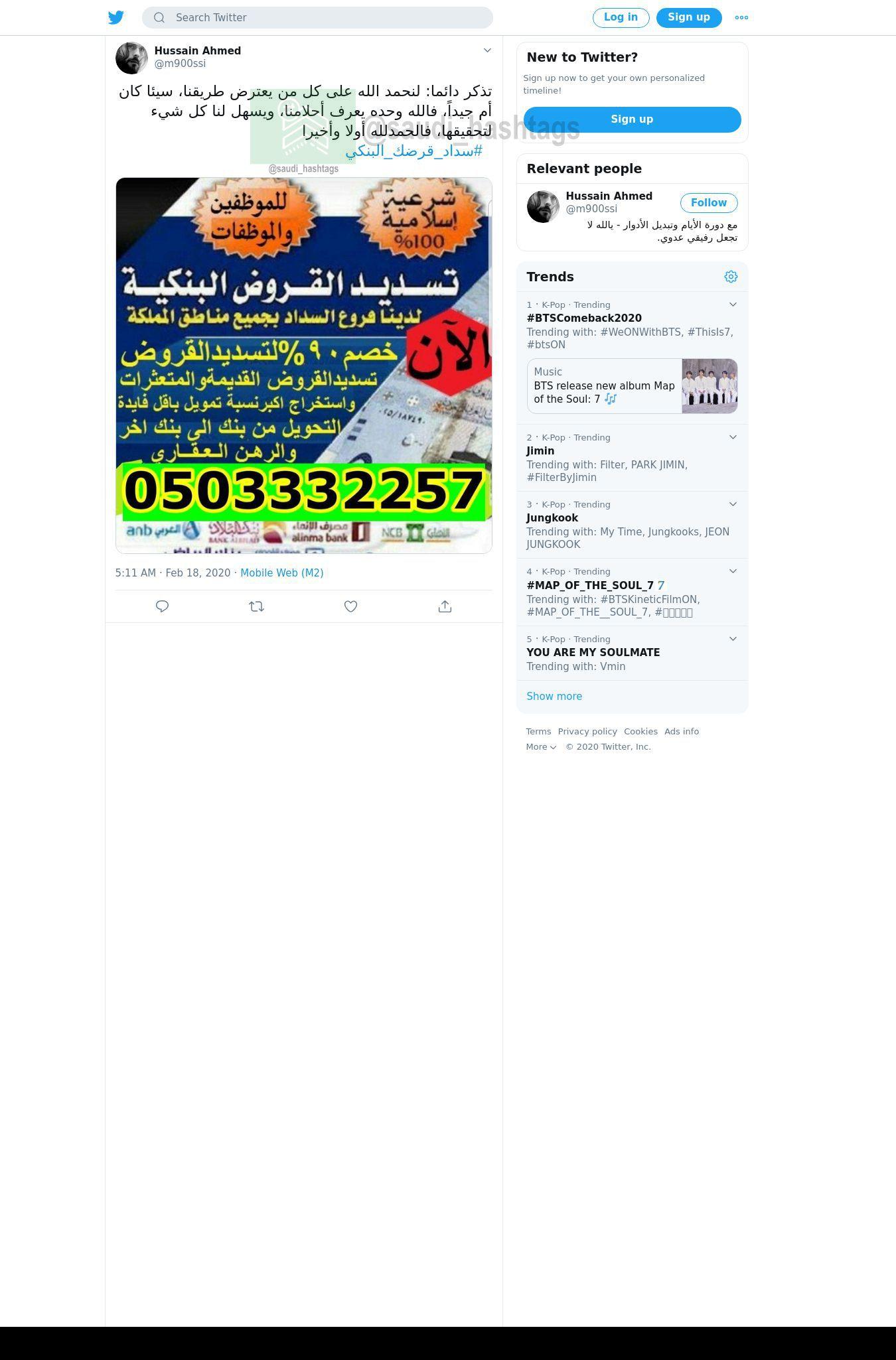 لقطة لاول تغريدة في هاشتاق #سداد_قرضك_البنكي