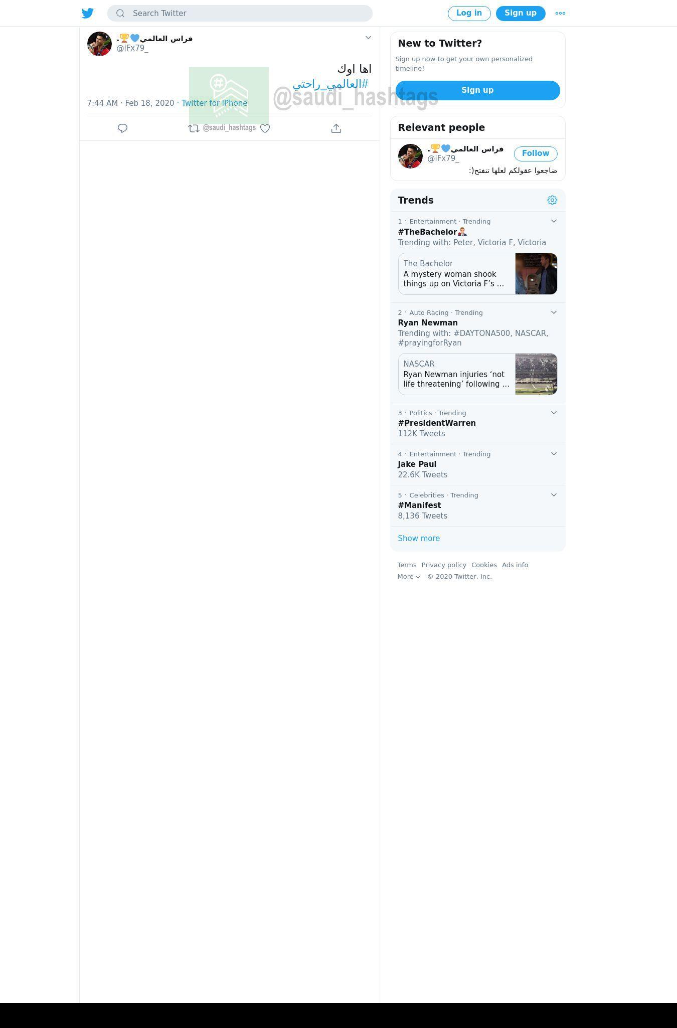 لقطة لاول تغريدة في هاشتاق #العالمي_رlحتي