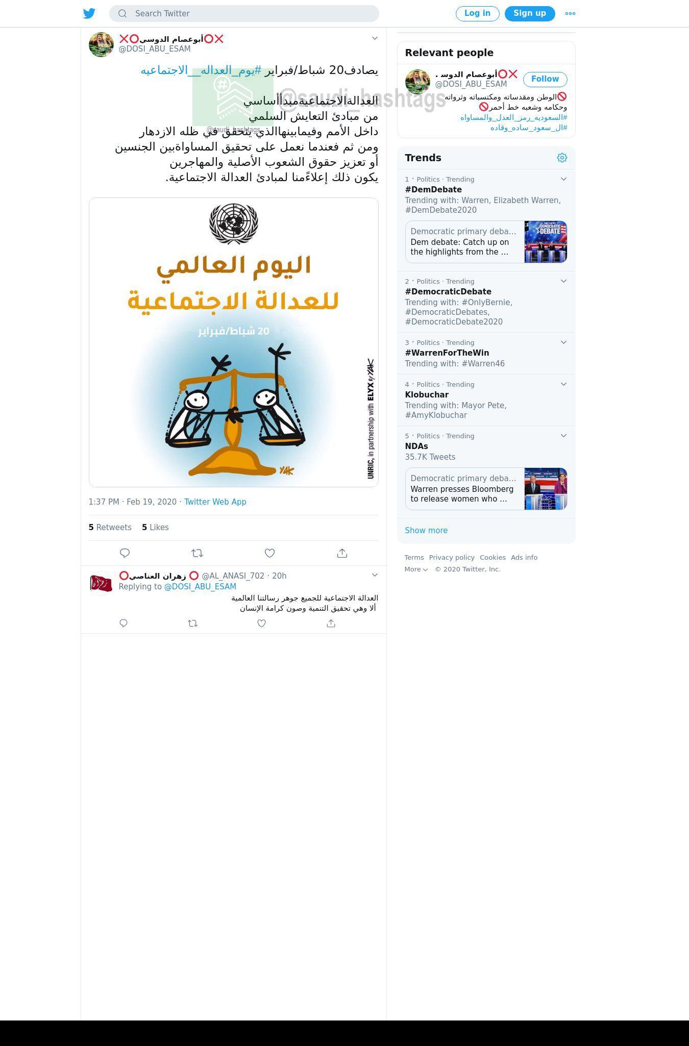 لقطة لاول تغريدة في هاشتاق #يوم_العداله__الاجتماعيه