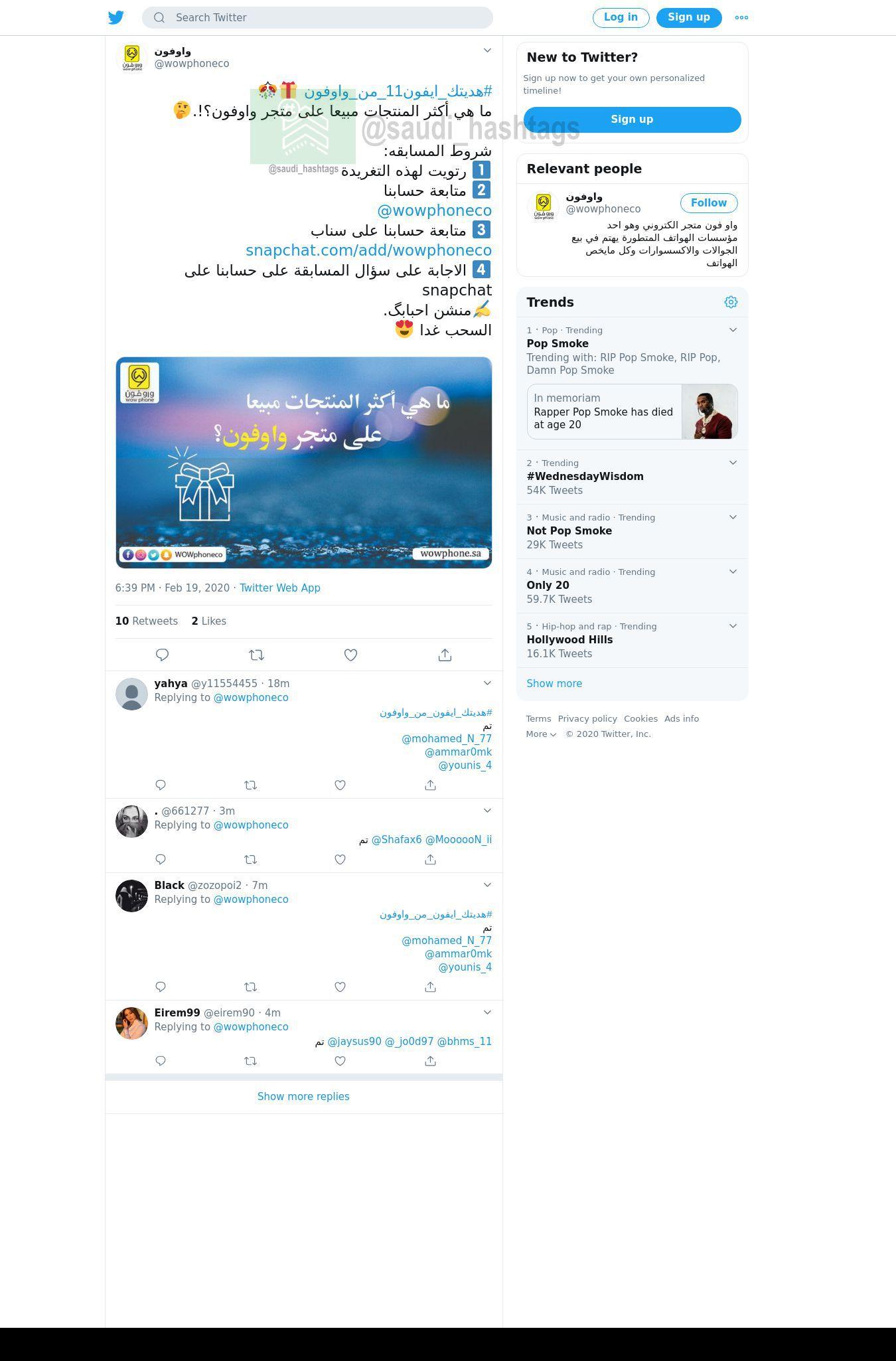 لقطة لاول تغريدة في هاشتاق #هديتك_ايفون11_من_واوفون