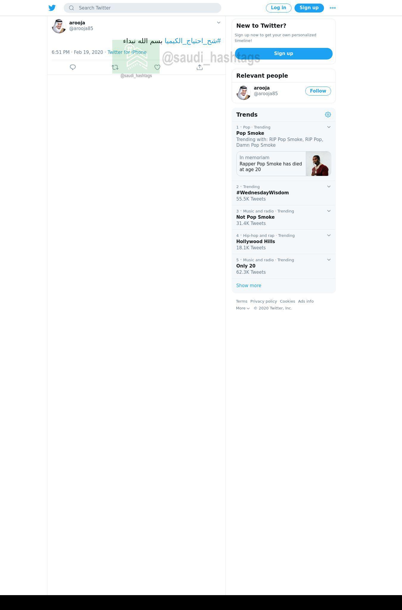 لقطة لاول تغريدة في هاشتاق #شح_احتياج_الكيميا