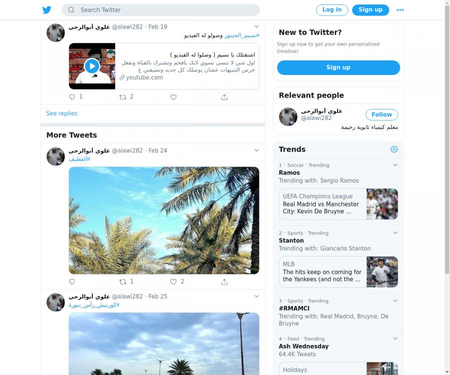 لقطة لاول تغريدة في هاشتاق #نسيم_الحبتور
