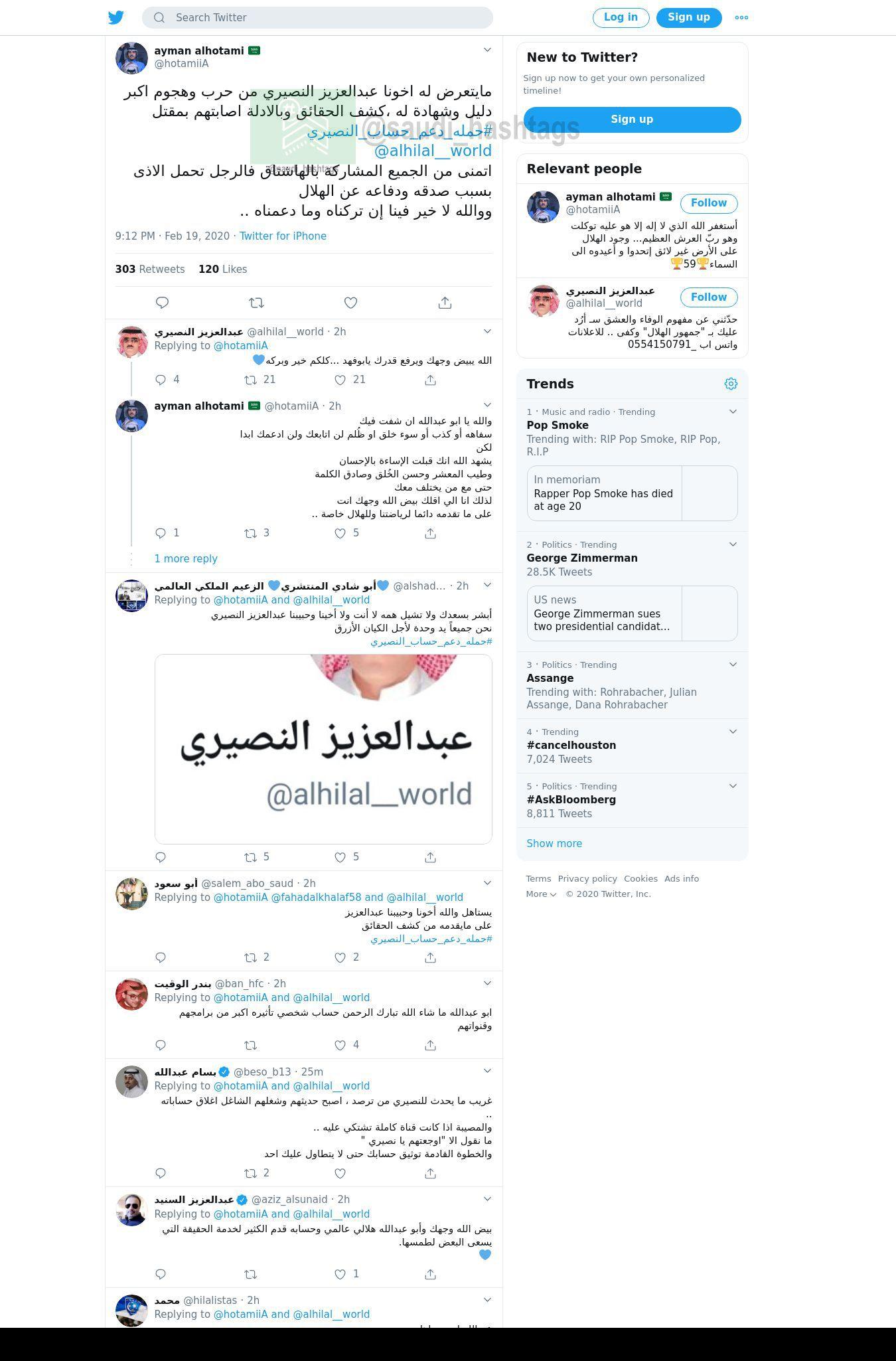 لقطة لاول تغريدة في هاشتاق #حمله_دعم_حساب_النصيري