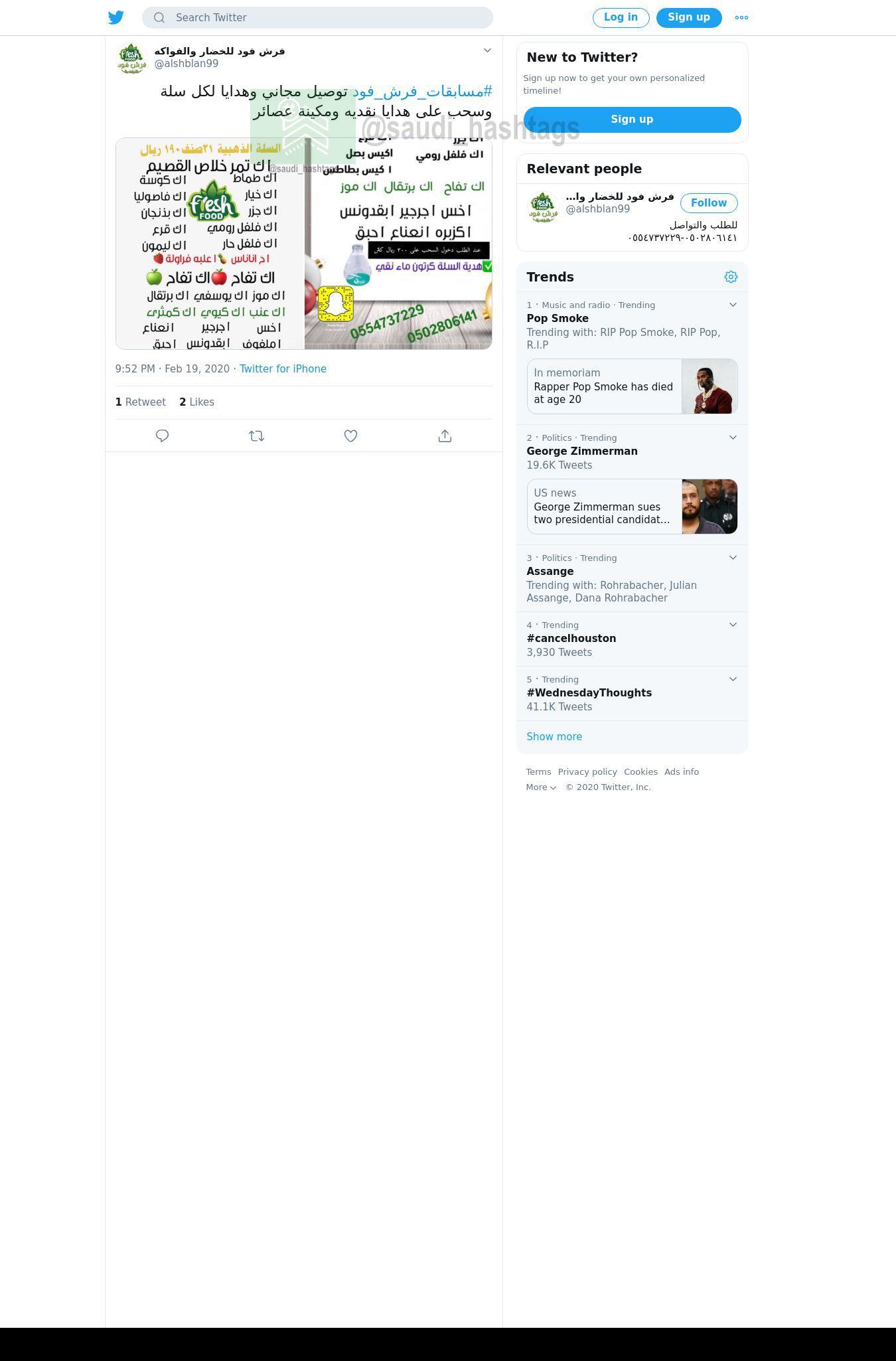 لقطة لاول تغريدة في هاشتاق #مسابقات_فرش_فود
