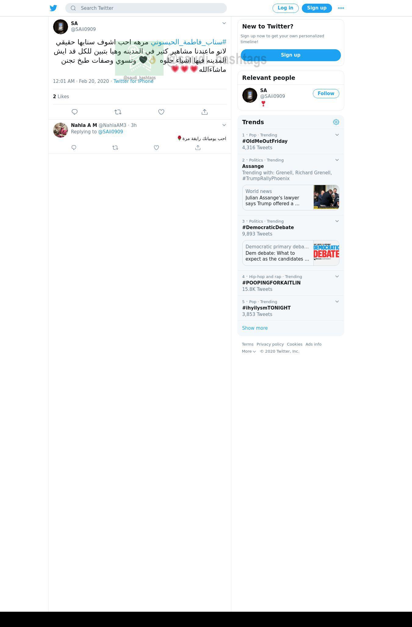 لقطة لاول تغريدة في هاشتاق #سناب_فاطمه_الحيسوني