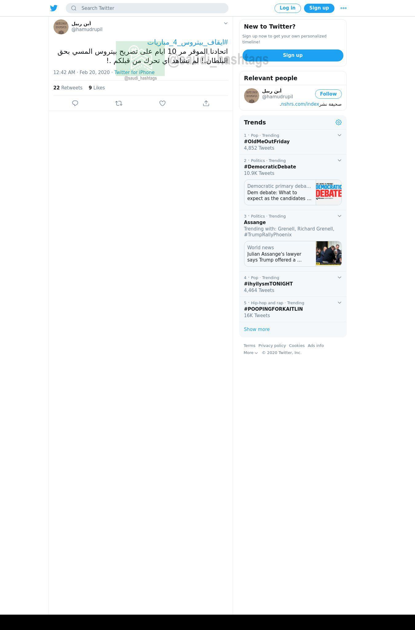 لقطة لاول تغريدة في هاشتاق #ايقاف_بيتروس_4_مباريات