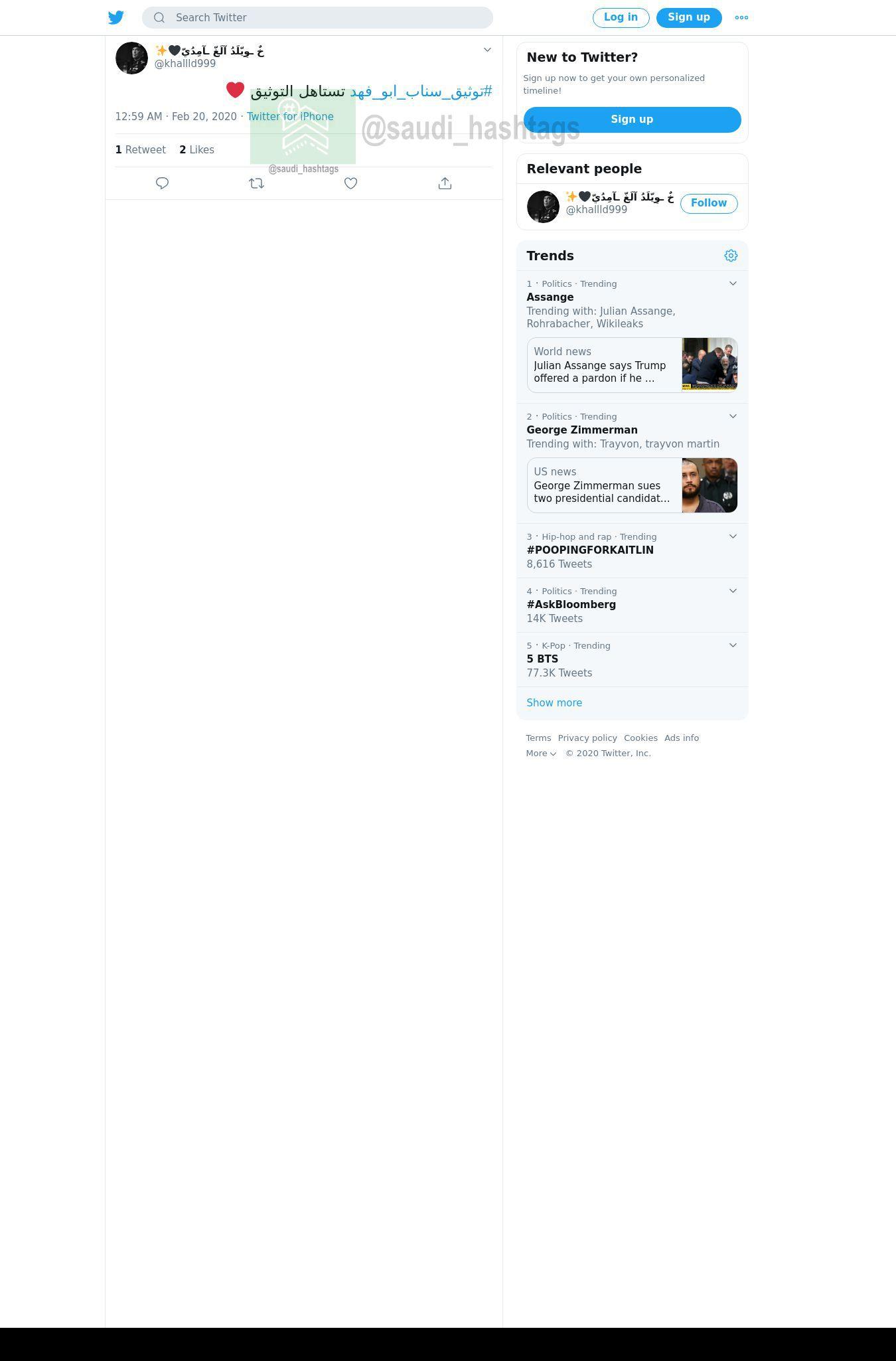 لقطة لاول تغريدة في هاشتاق #توثيق_سناب_ابو_فهد