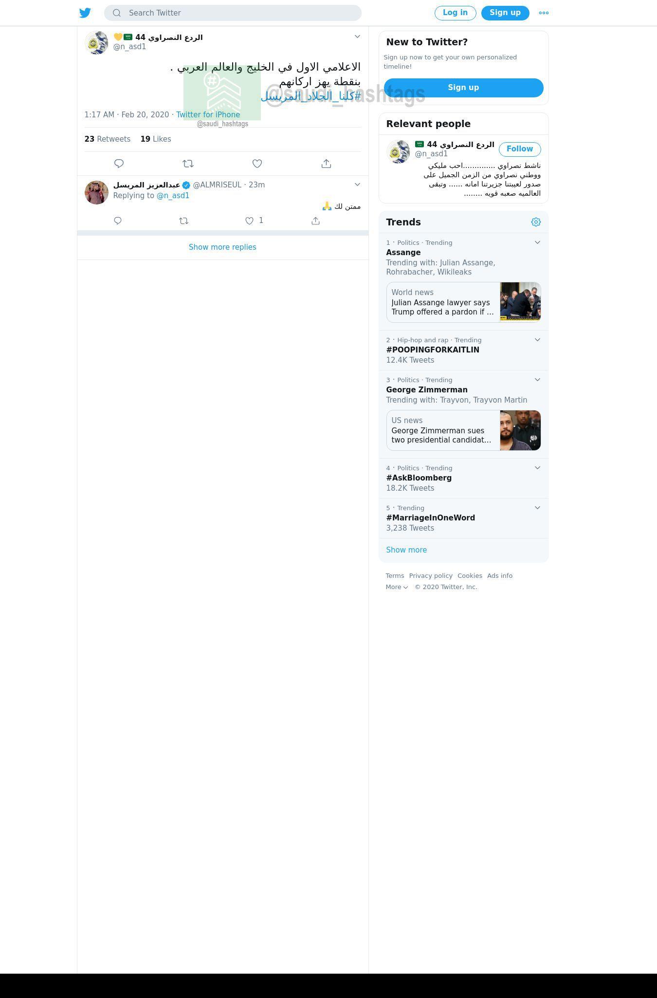 لقطة لاول تغريدة في هاشتاق #كلنا_الجلاد_المريسل