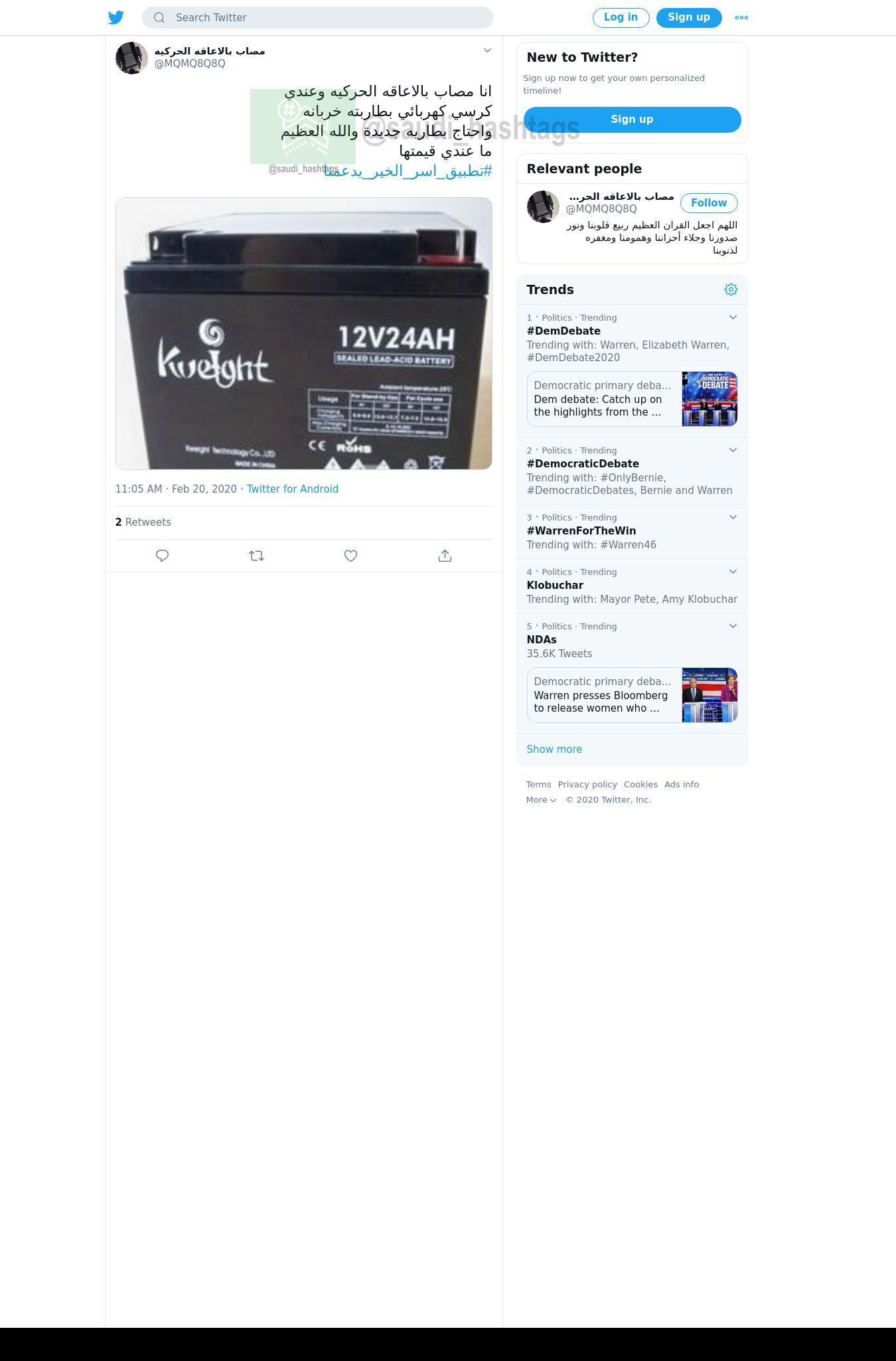 لقطة لاول تغريدة في هاشتاق #تطبيق_اسر_الخير_يدعمنا