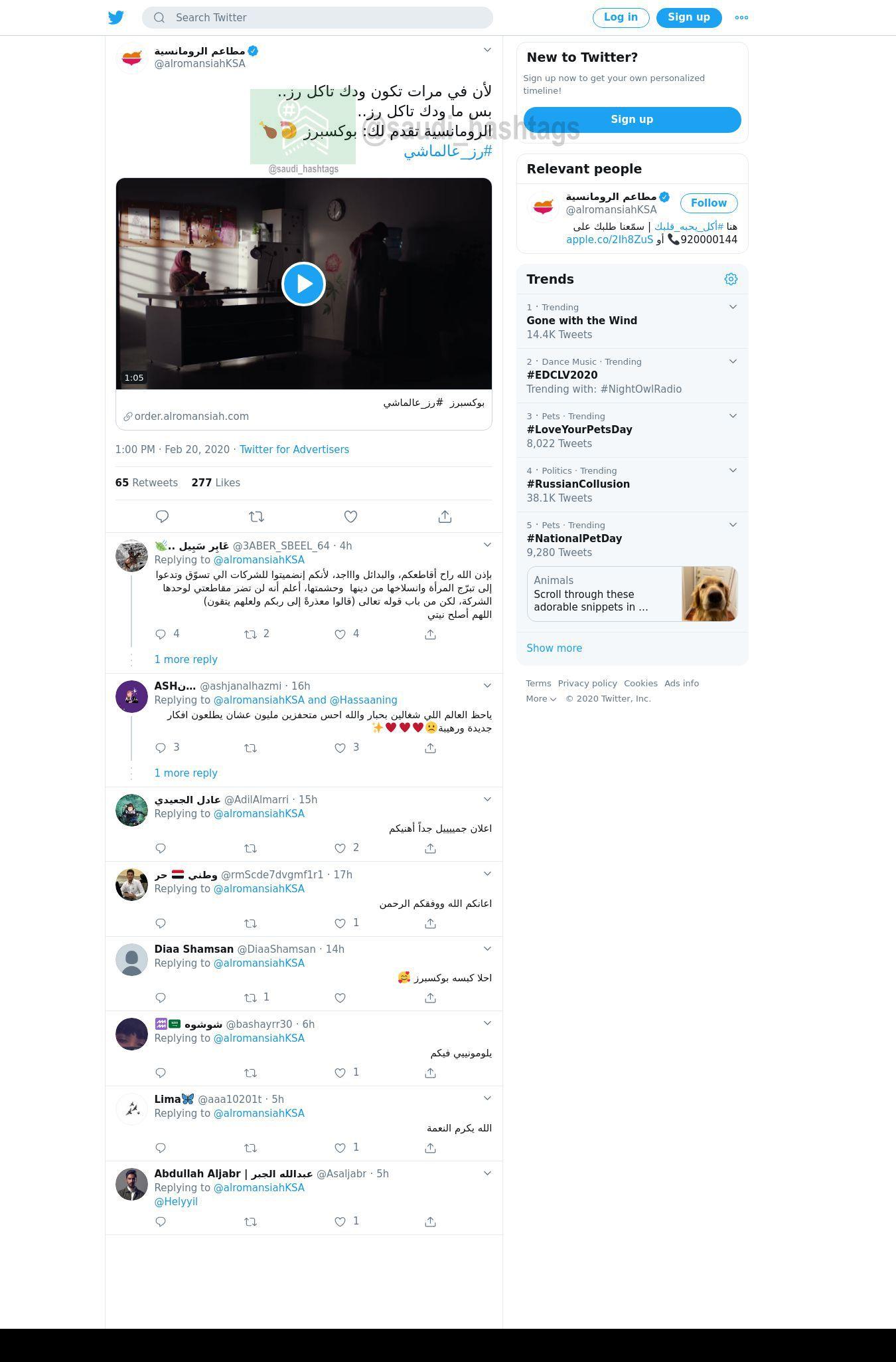 لقطة لاول تغريدة في هاشتاق #رز_عالماشي