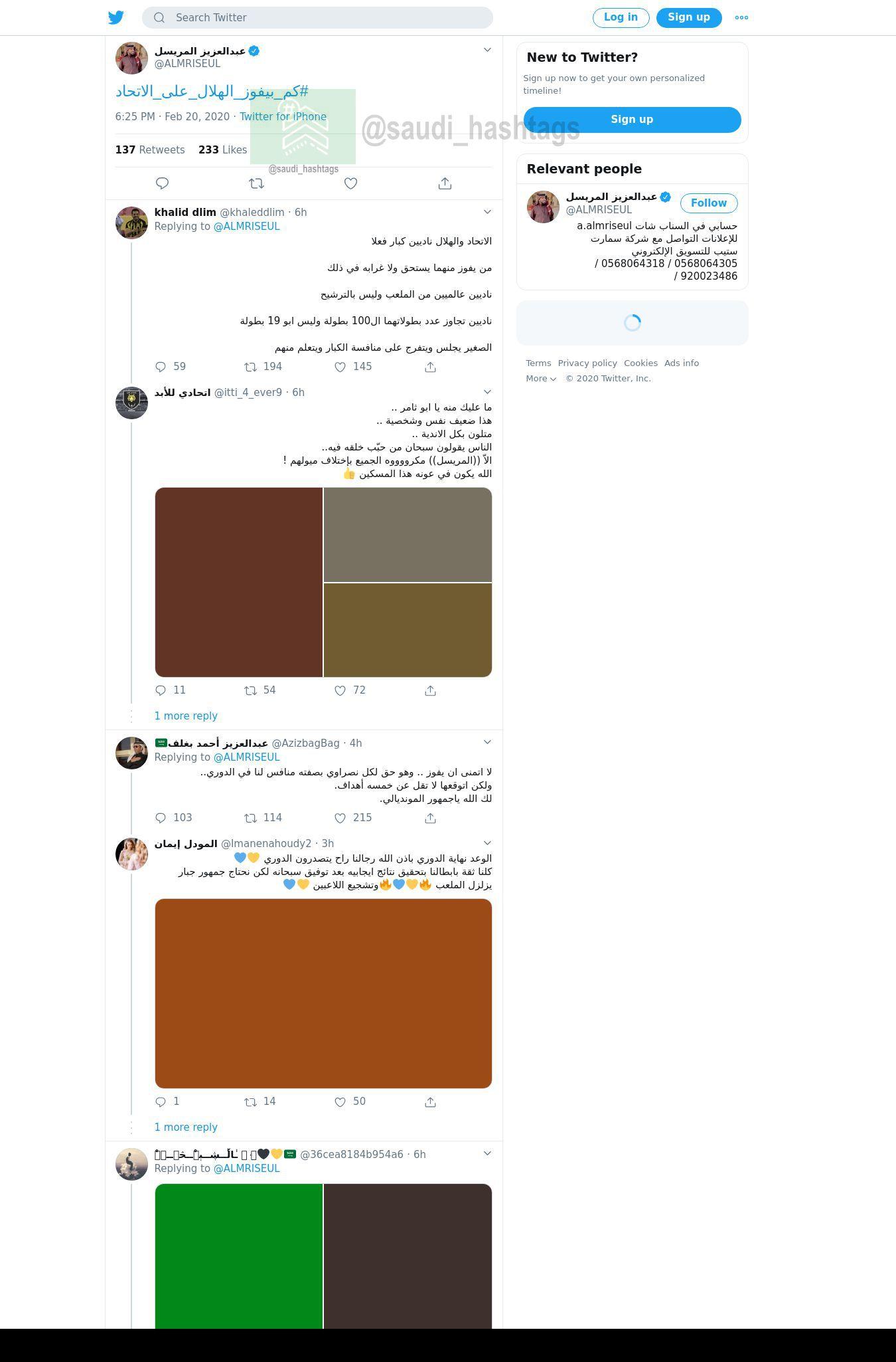 لقطة لاول تغريدة في هاشتاق #كم_بيفوز_الهلال_علي_الاتحاد
