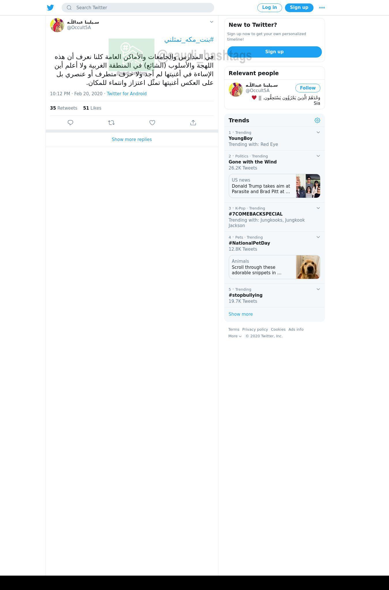 لقطة لاول تغريدة في هاشتاق #بنت_مكه_تمثلني
