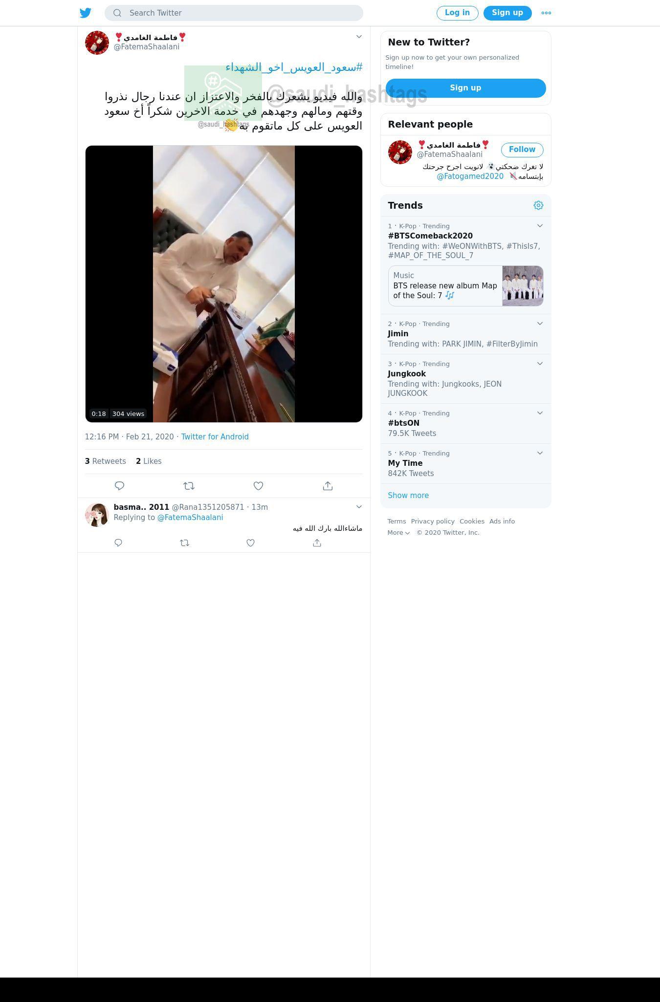 لقطة لاول تغريدة في هاشتاق #سعود_العويس_اخو_الشهداء