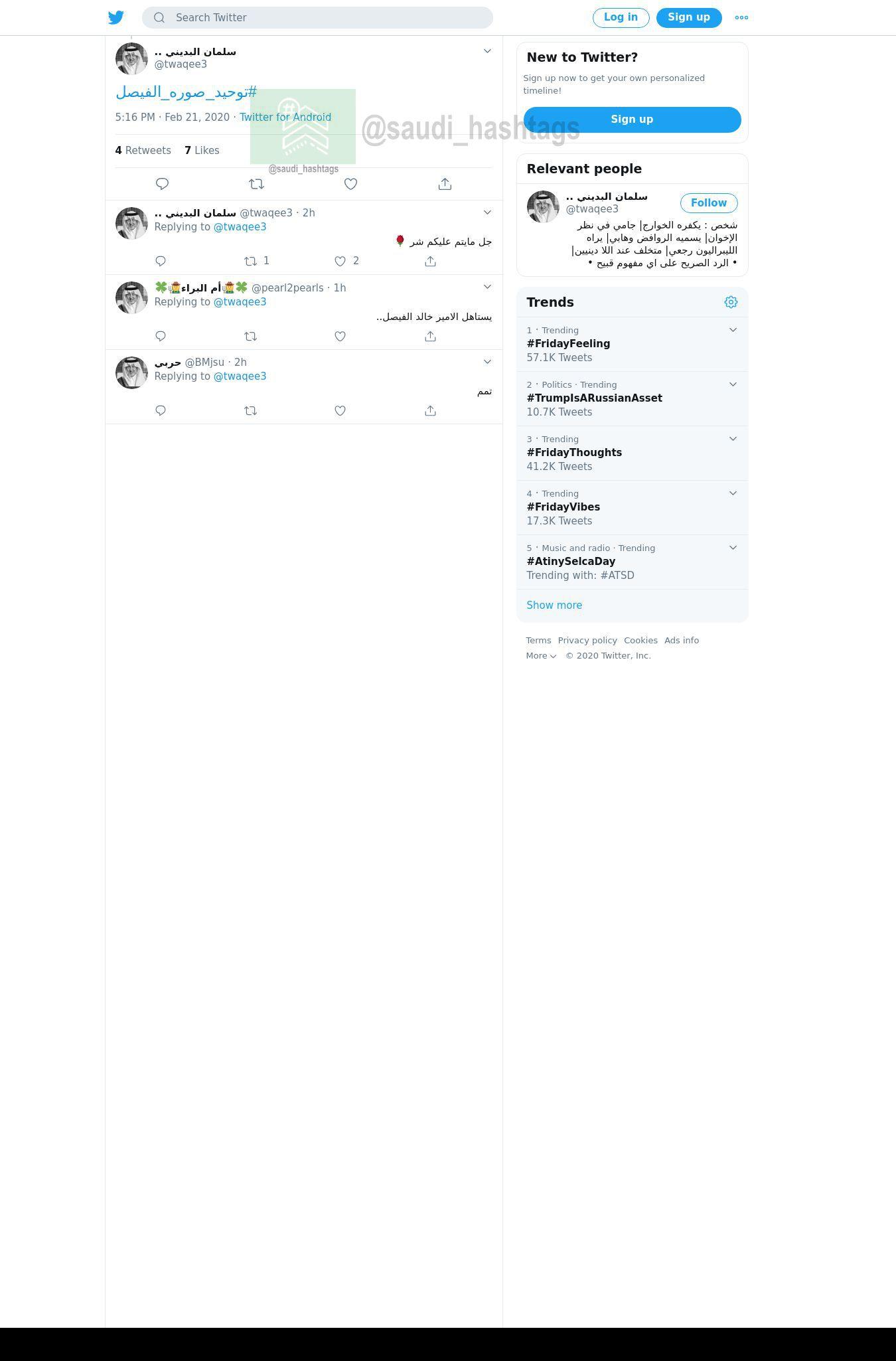 لقطة لاول تغريدة في هاشتاق #توحيد_صوره_الفيصل