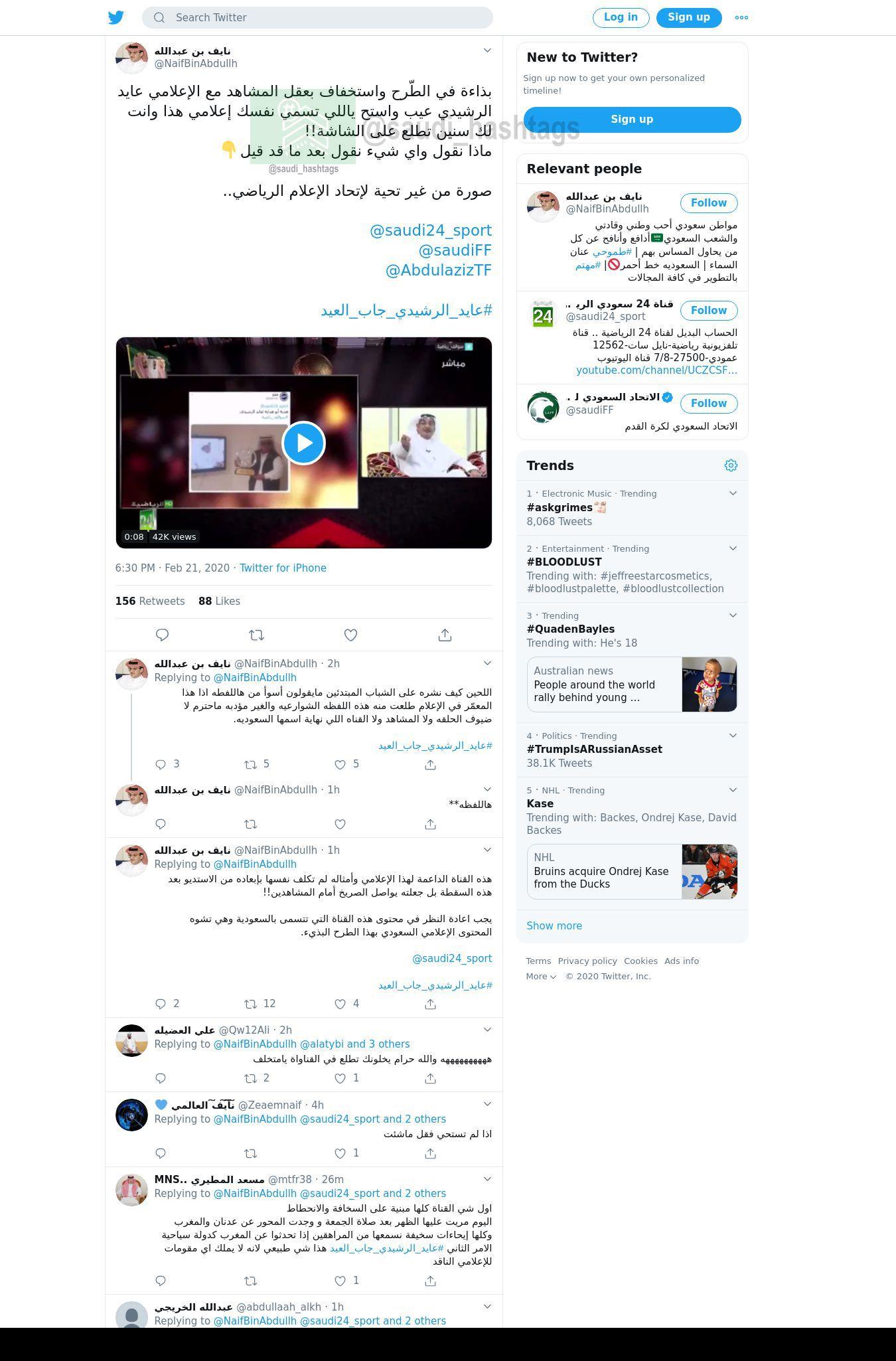 لقطة لاول تغريدة في هاشتاق #عايد_الرشيدي_جاب_العيد