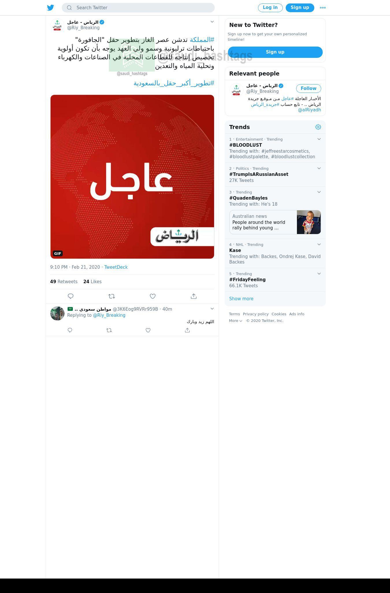 لقطة لاول تغريدة في هاشتاق #تطوير_اكبر_حقل_بالسعوديه