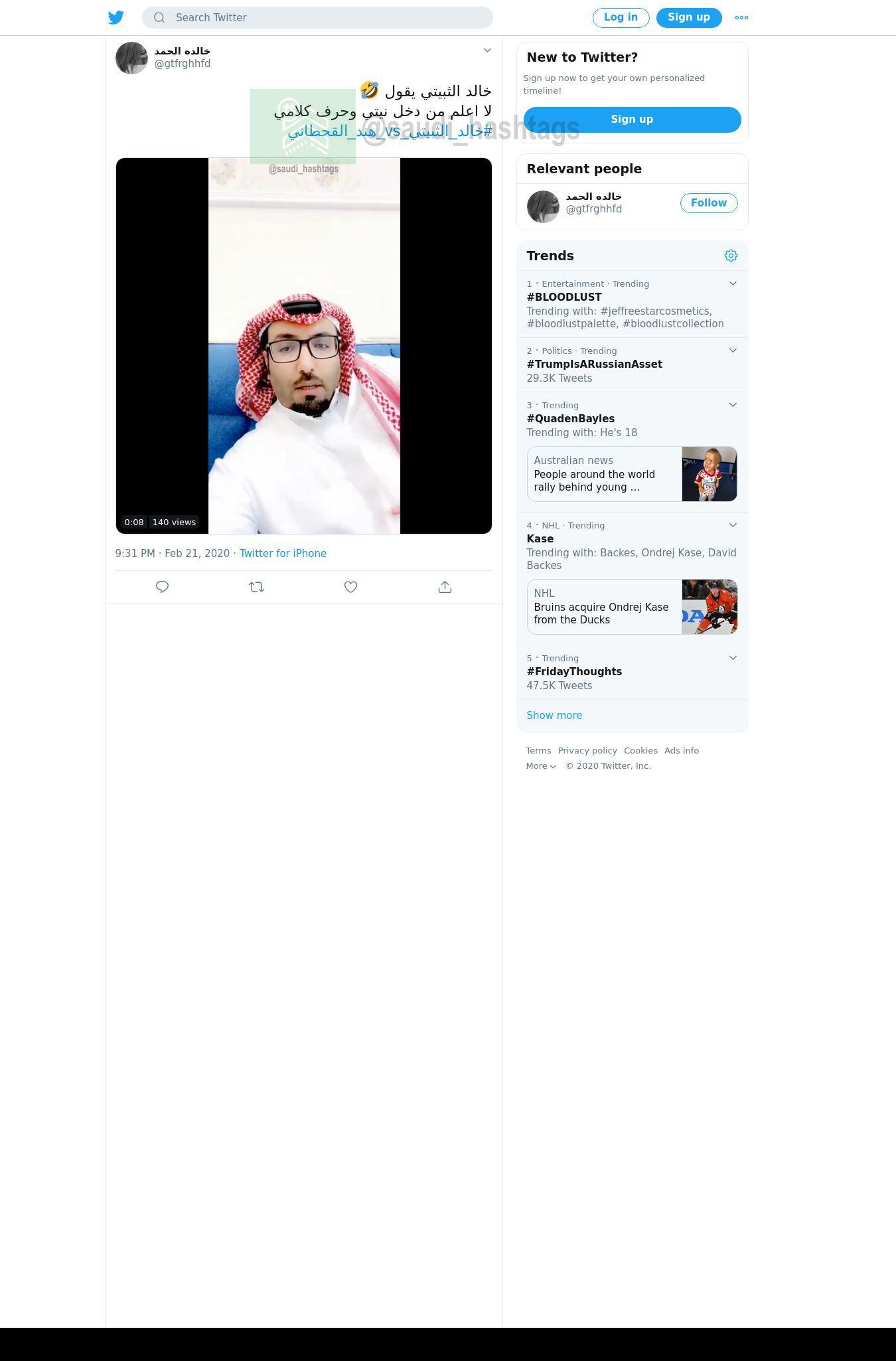 لقطة لاول تغريدة في هاشتاق #خالد_الثبيتي_vs_هند_القحطاني