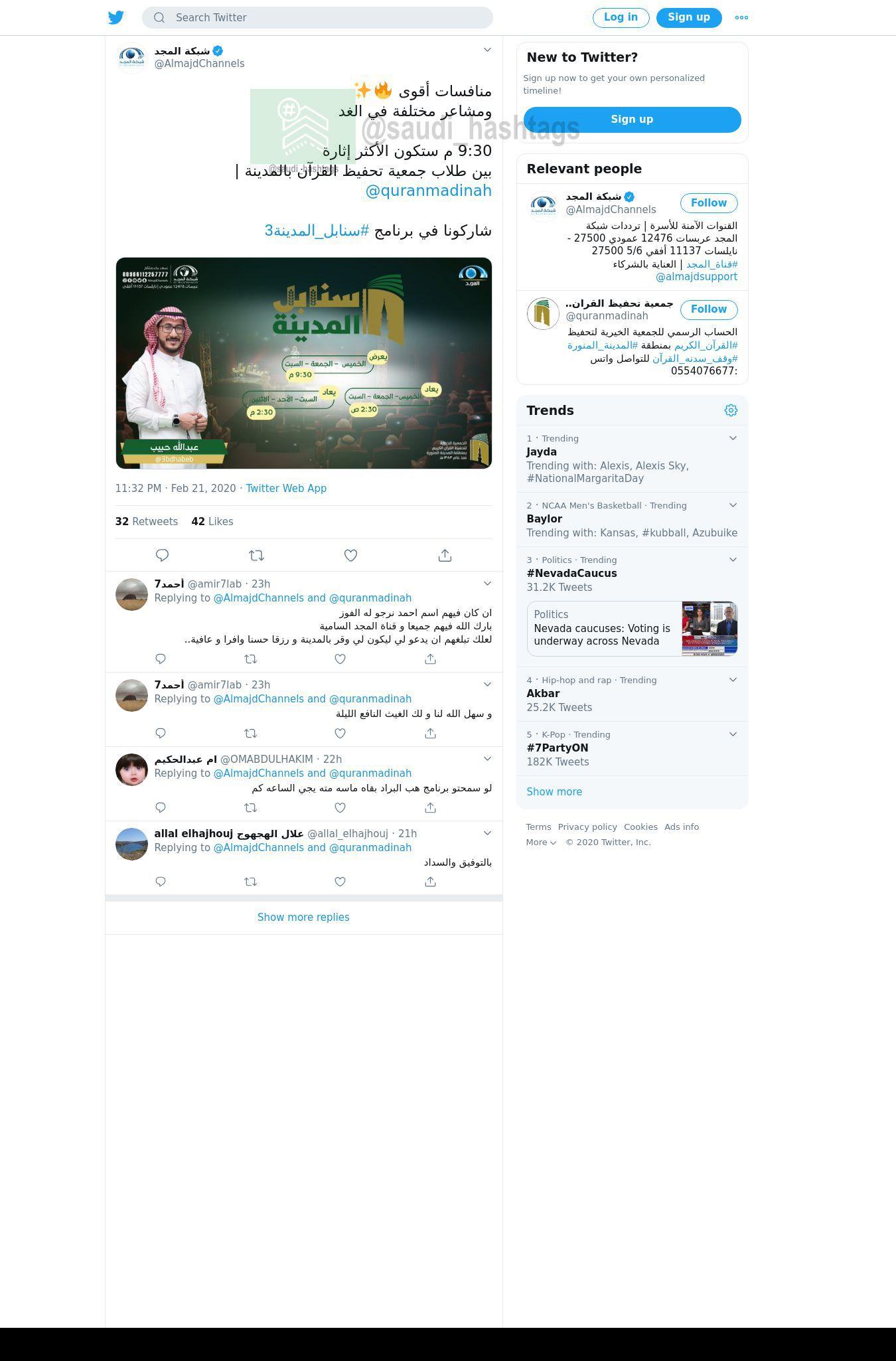 لقطة لاول تغريدة في هاشتاق #سنابل_المدينه3