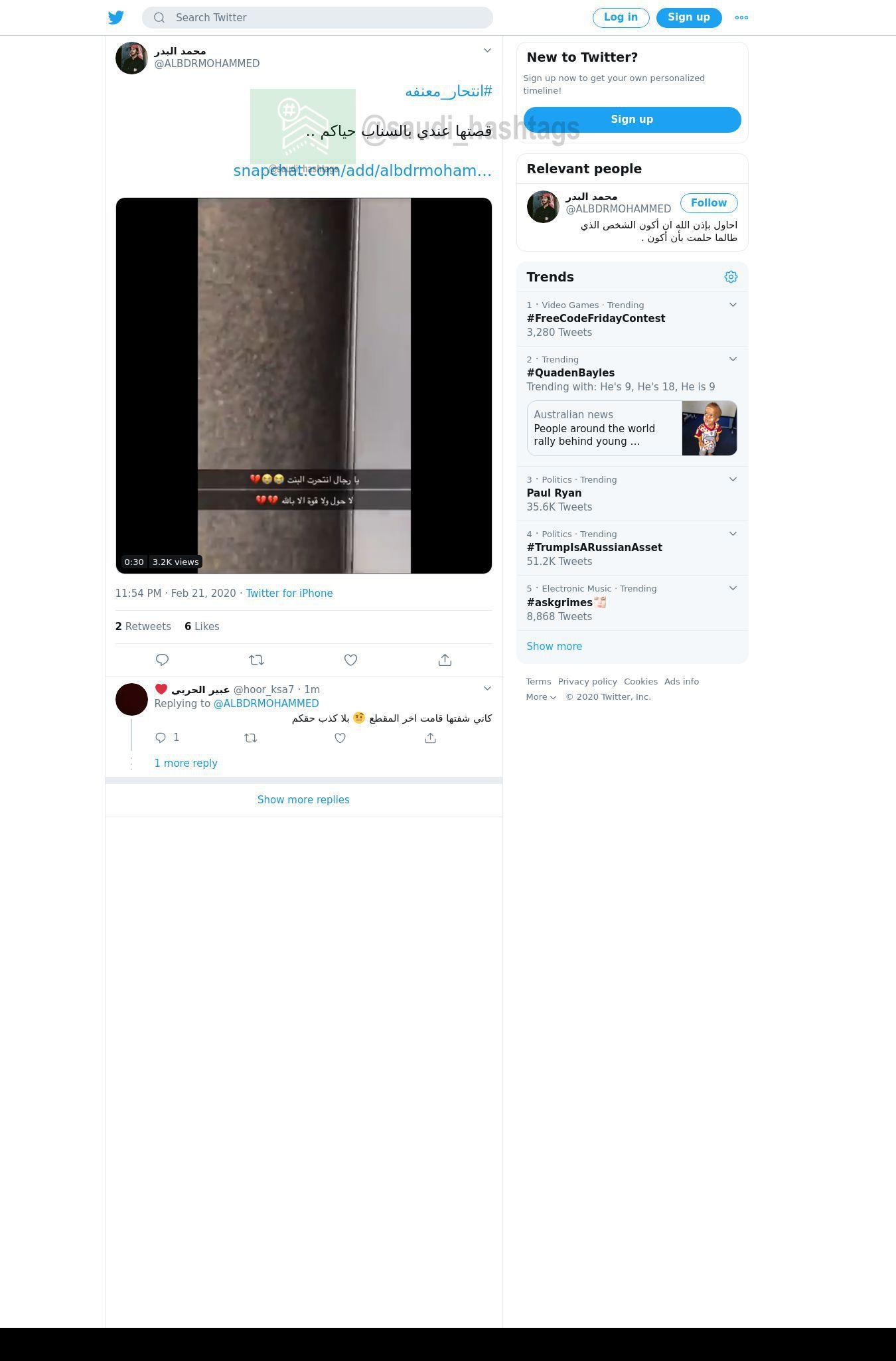 لقطة لاول تغريدة في هاشتاق #انتحار_معنفه