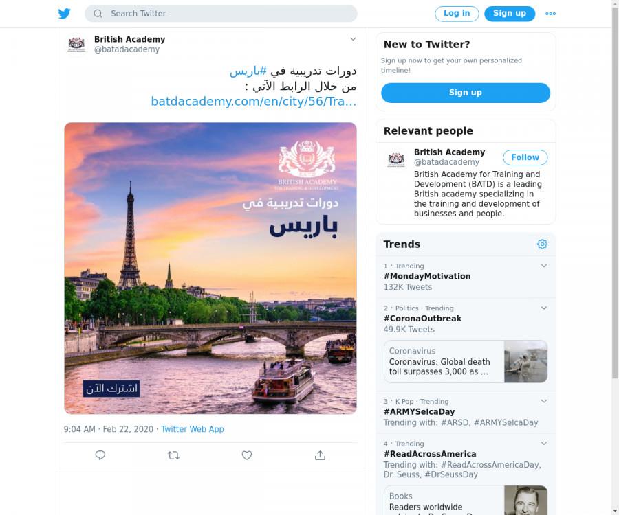 لقطة لاول تغريدة في هاشتاق #باريس