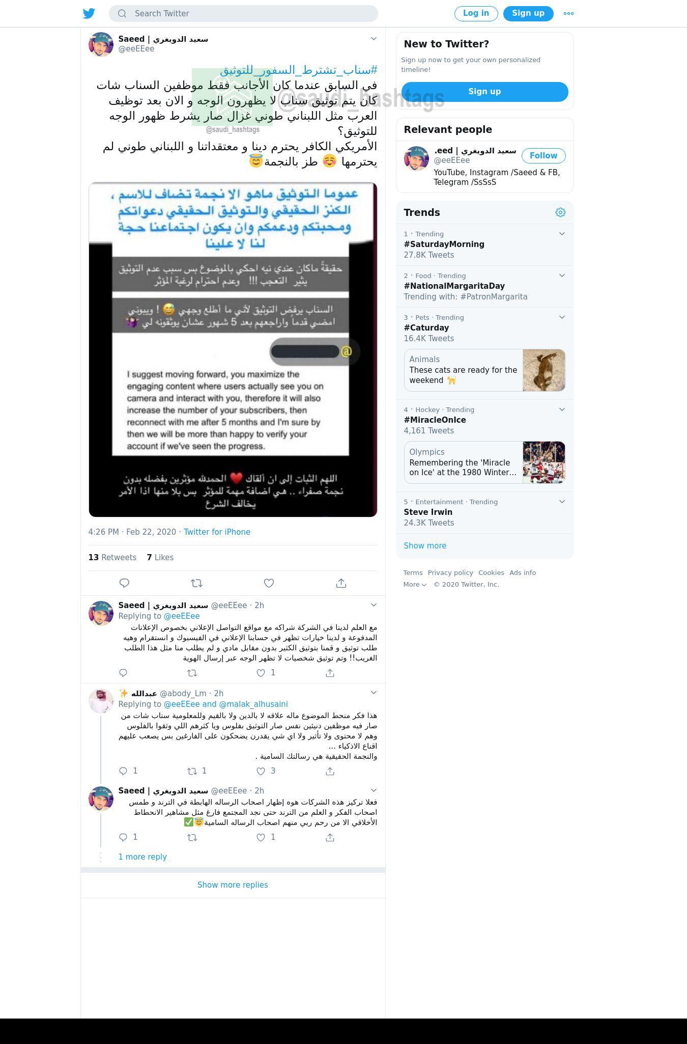 لقطة لاول تغريدة في هاشتاق #سناب_تشترط_السفور_للتوثيق